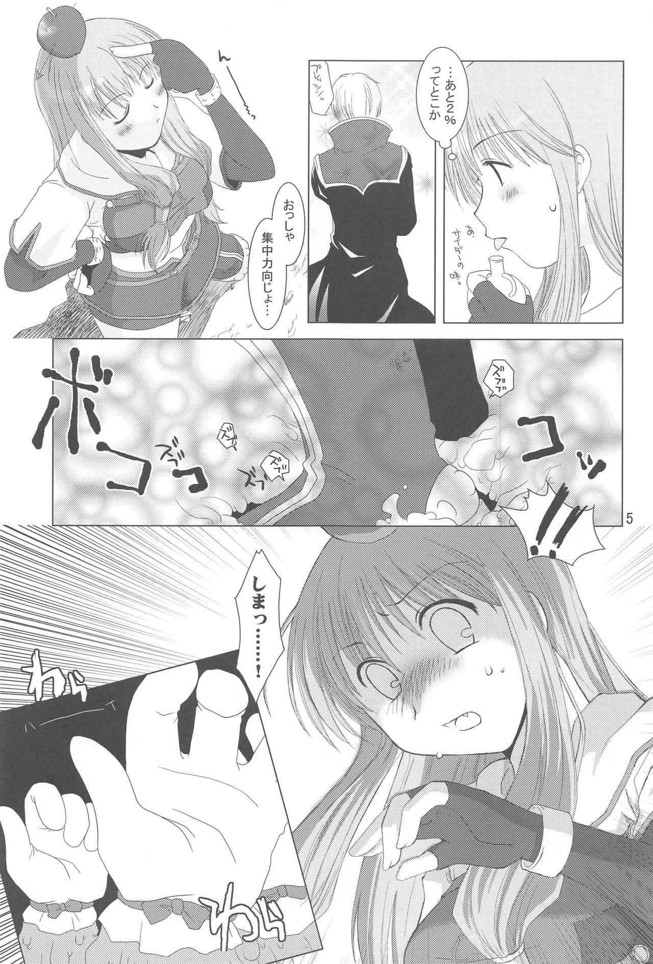 Quagmire no Chuushin de, Shuuchuuryoku Koujou to Sakebu 3