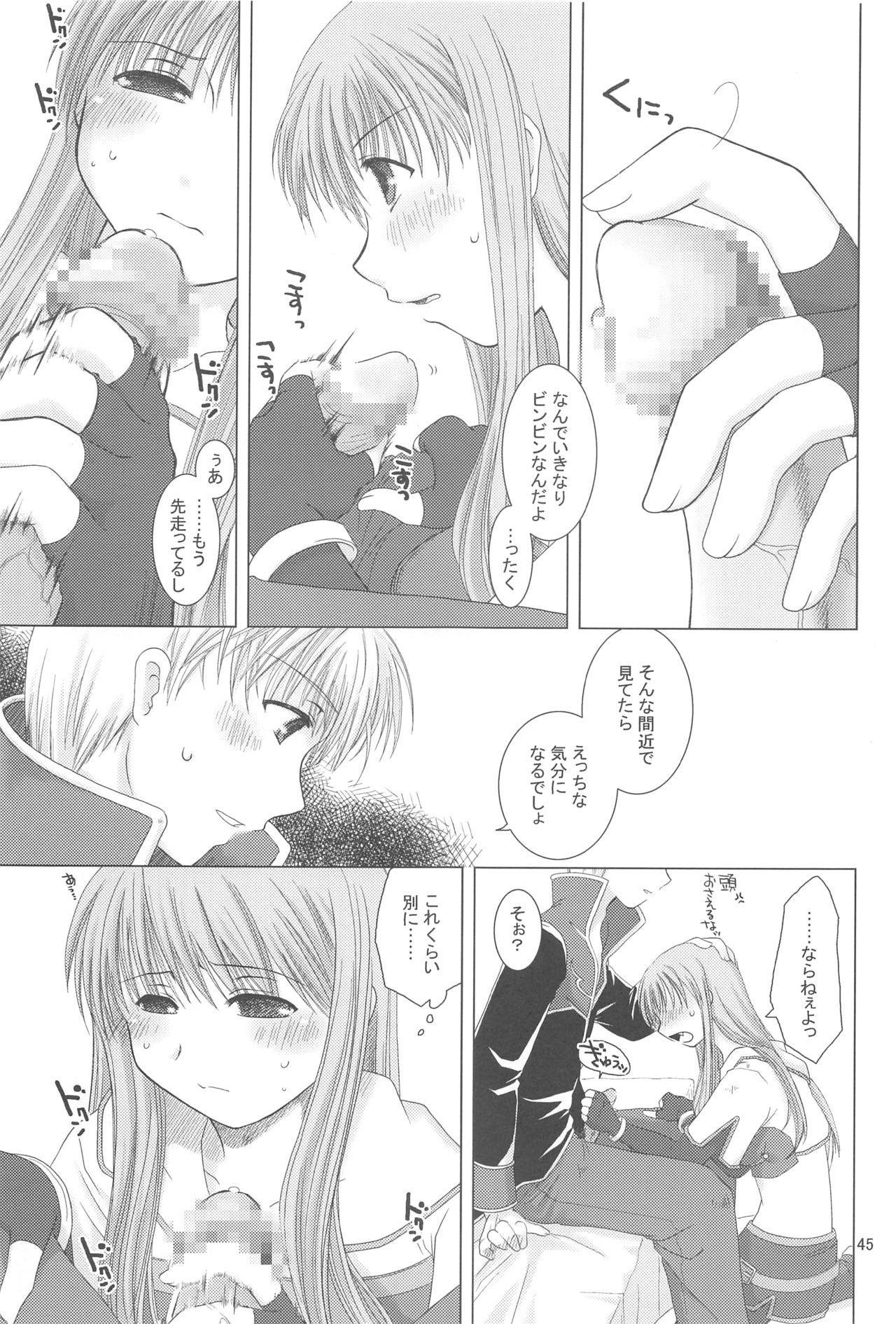 Quagmire no Chuushin de, Shuuchuuryoku Koujou to Sakebu 43