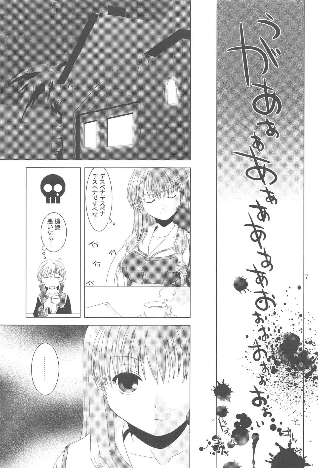 Quagmire no Chuushin de, Shuuchuuryoku Koujou to Sakebu 5