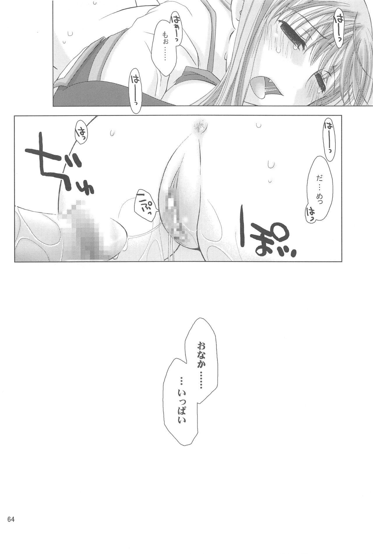 Quagmire no Chuushin de, Shuuchuuryoku Koujou to Sakebu 62