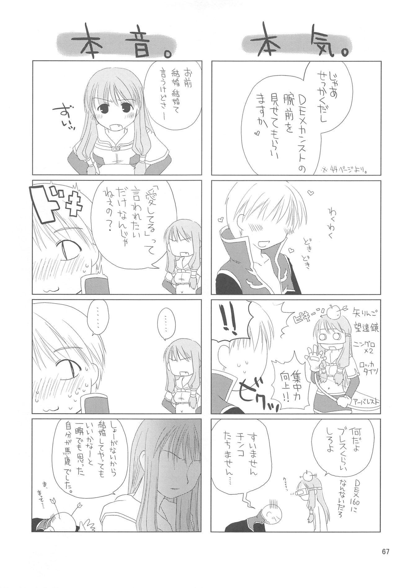 Quagmire no Chuushin de, Shuuchuuryoku Koujou to Sakebu 65