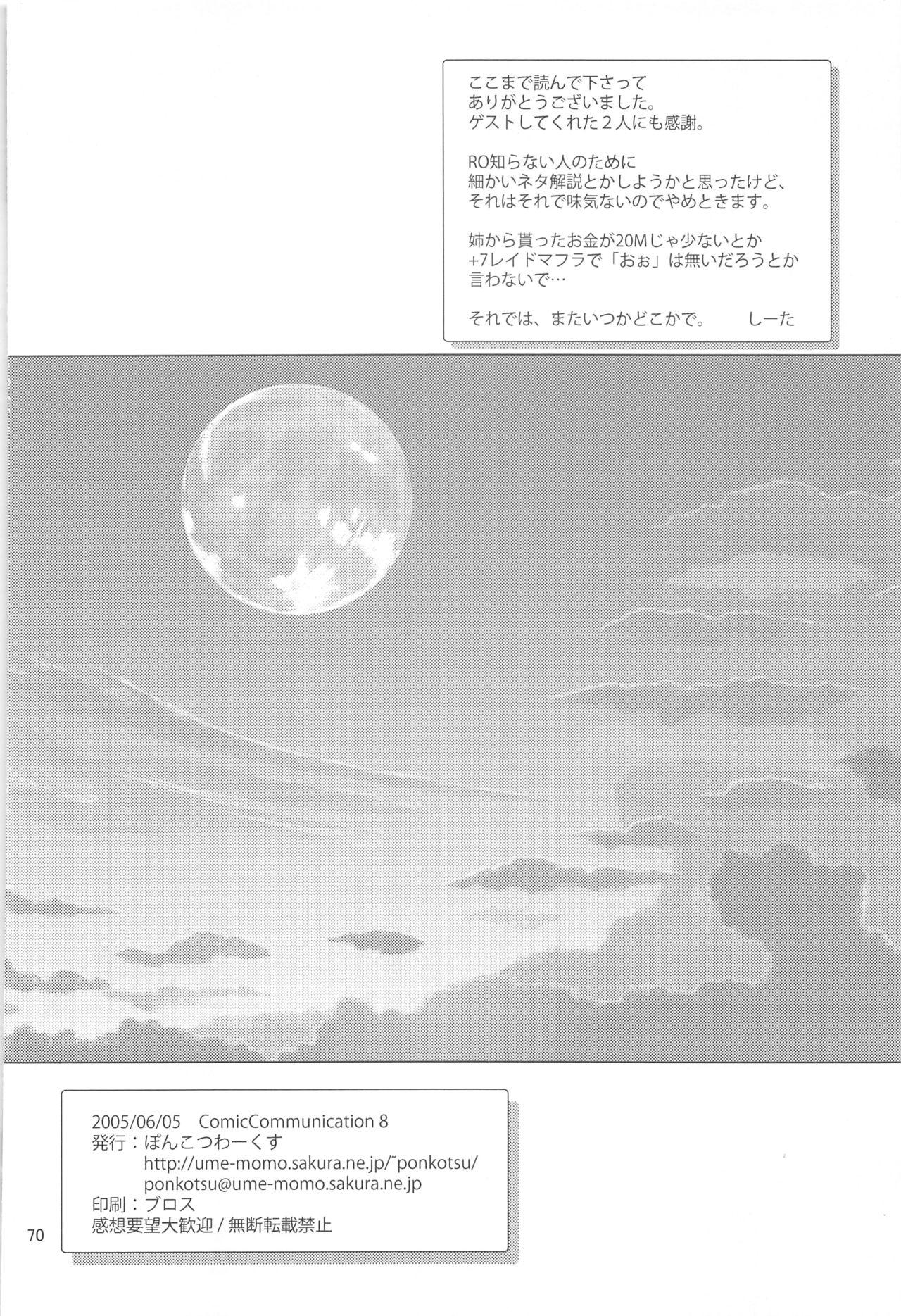 Quagmire no Chuushin de, Shuuchuuryoku Koujou to Sakebu 68
