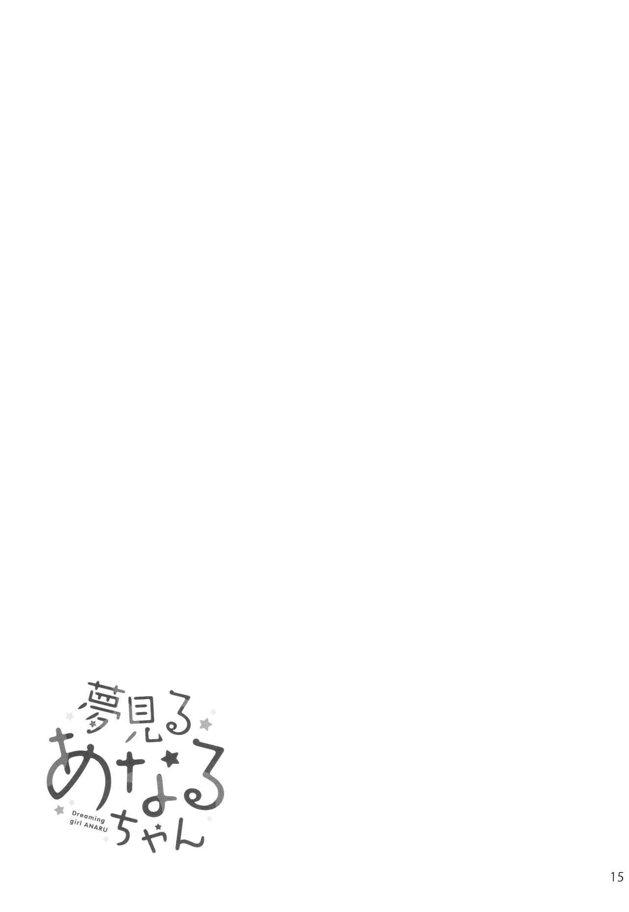 (C95) [Gyuunyuuya-san (Gyuunyuu Nomio)] Yumemiru Anaru-chan - Dreaming Girl ANARU [Chinese] [绅士仓库汉化] 15