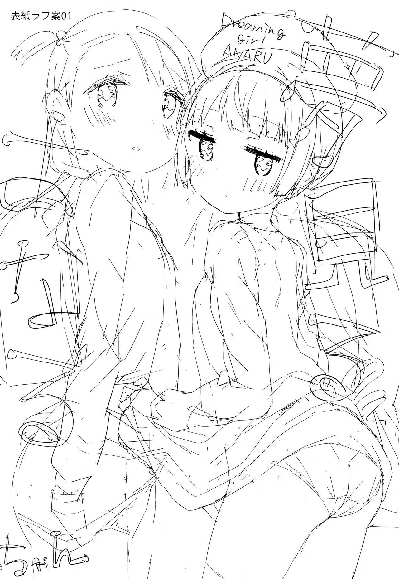 (C95) [Gyuunyuuya-san (Gyuunyuu Nomio)] Yumemiru Anaru-chan - Dreaming Girl ANARU [Chinese] [绅士仓库汉化] 16