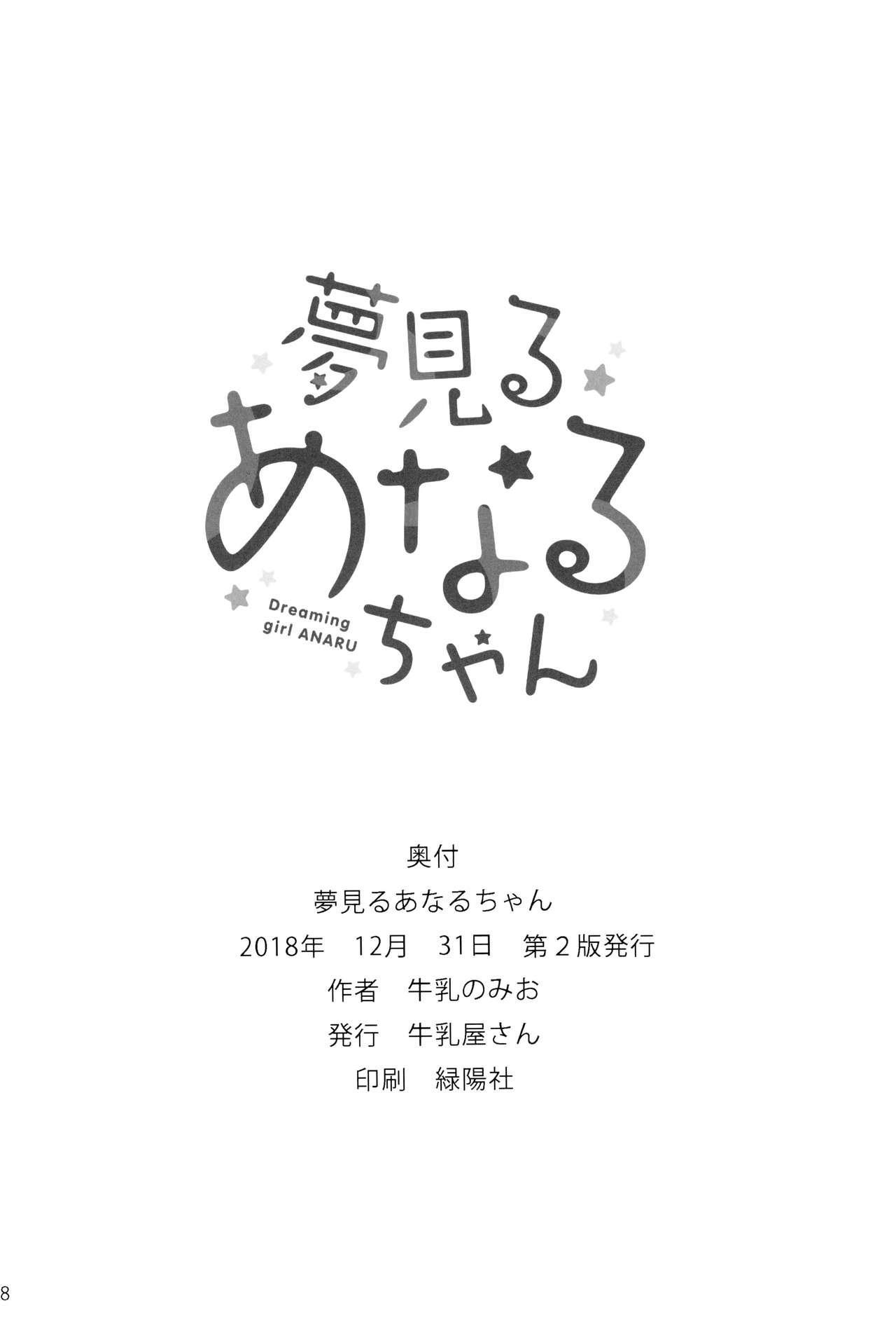 (C95) [Gyuunyuuya-san (Gyuunyuu Nomio)] Yumemiru Anaru-chan - Dreaming Girl ANARU [Chinese] [绅士仓库汉化] 18