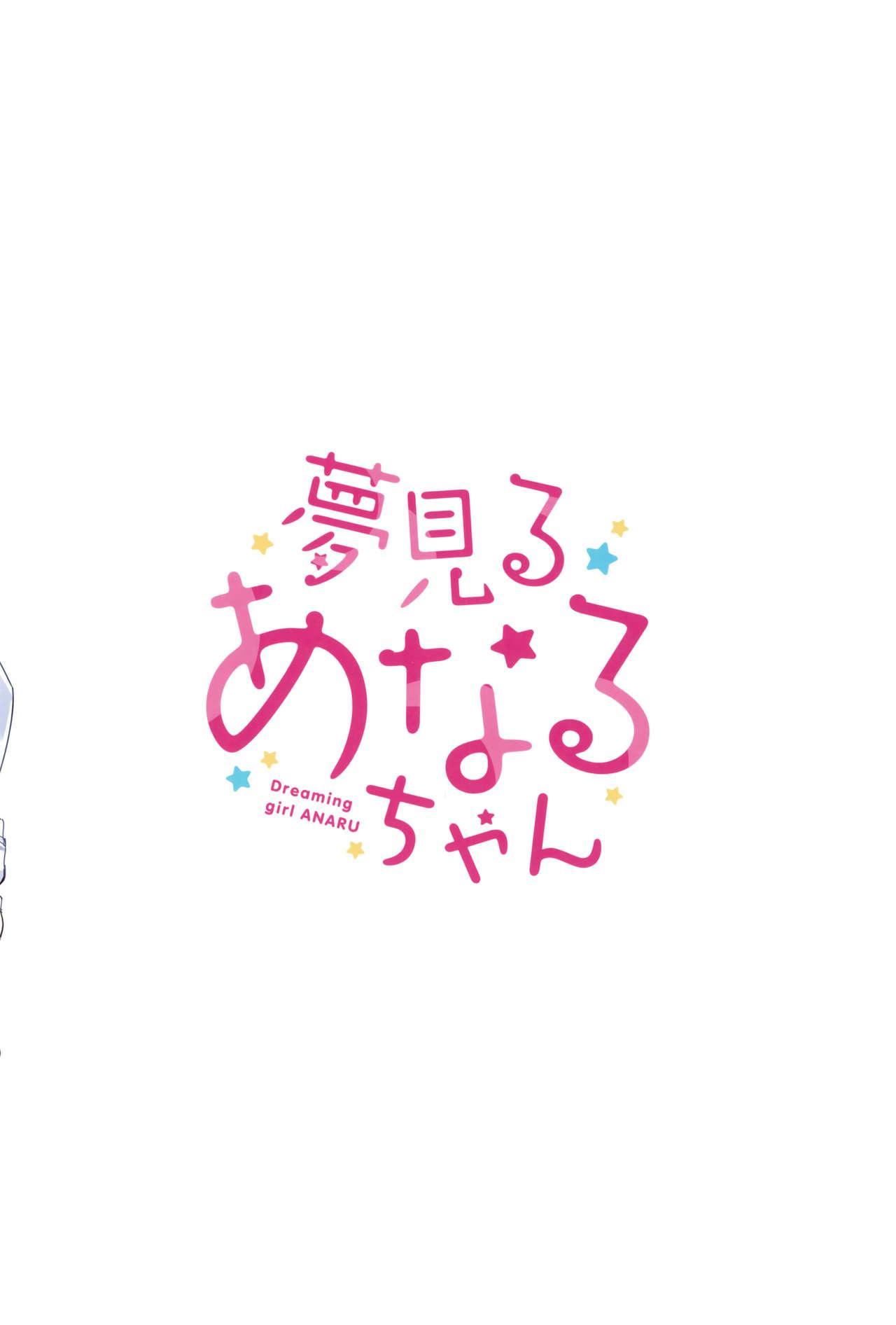 (C95) [Gyuunyuuya-san (Gyuunyuu Nomio)] Yumemiru Anaru-chan - Dreaming Girl ANARU [Chinese] [绅士仓库汉化] 20