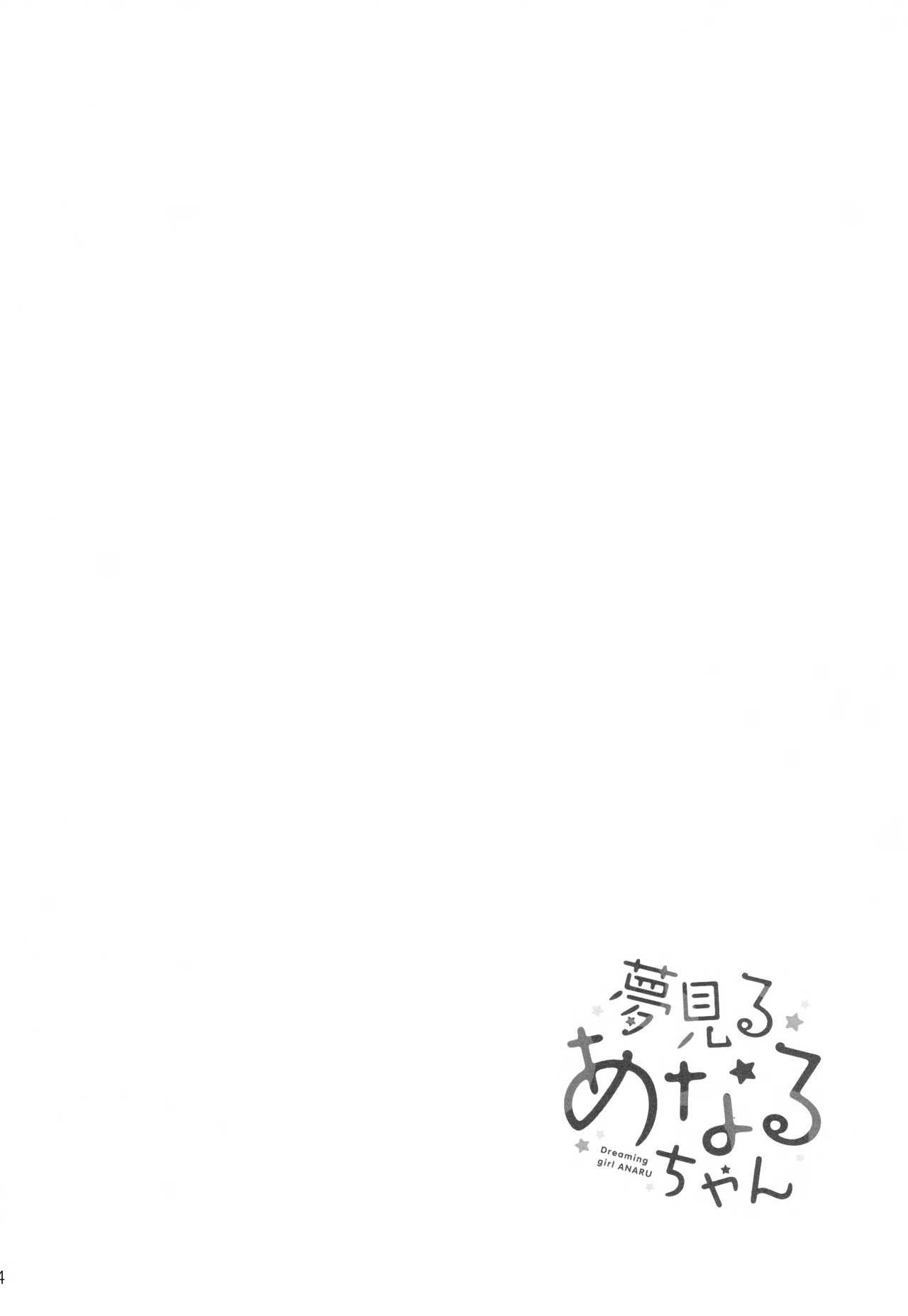 (C95) [Gyuunyuuya-san (Gyuunyuu Nomio)] Yumemiru Anaru-chan - Dreaming Girl ANARU [Chinese] [绅士仓库汉化] 4