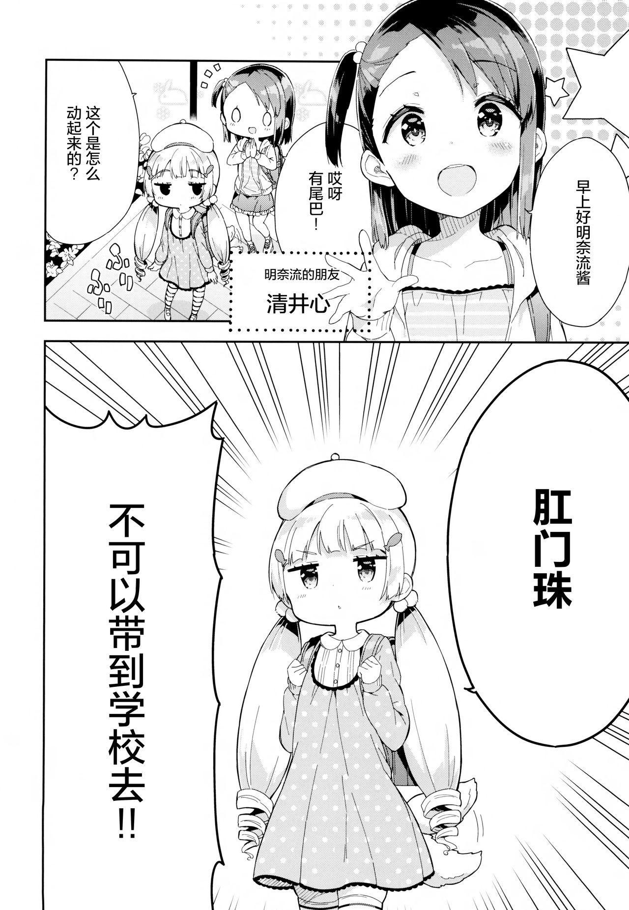 (C95) [Gyuunyuuya-san (Gyuunyuu Nomio)] Yumemiru Anaru-chan - Dreaming Girl ANARU [Chinese] [绅士仓库汉化] 6