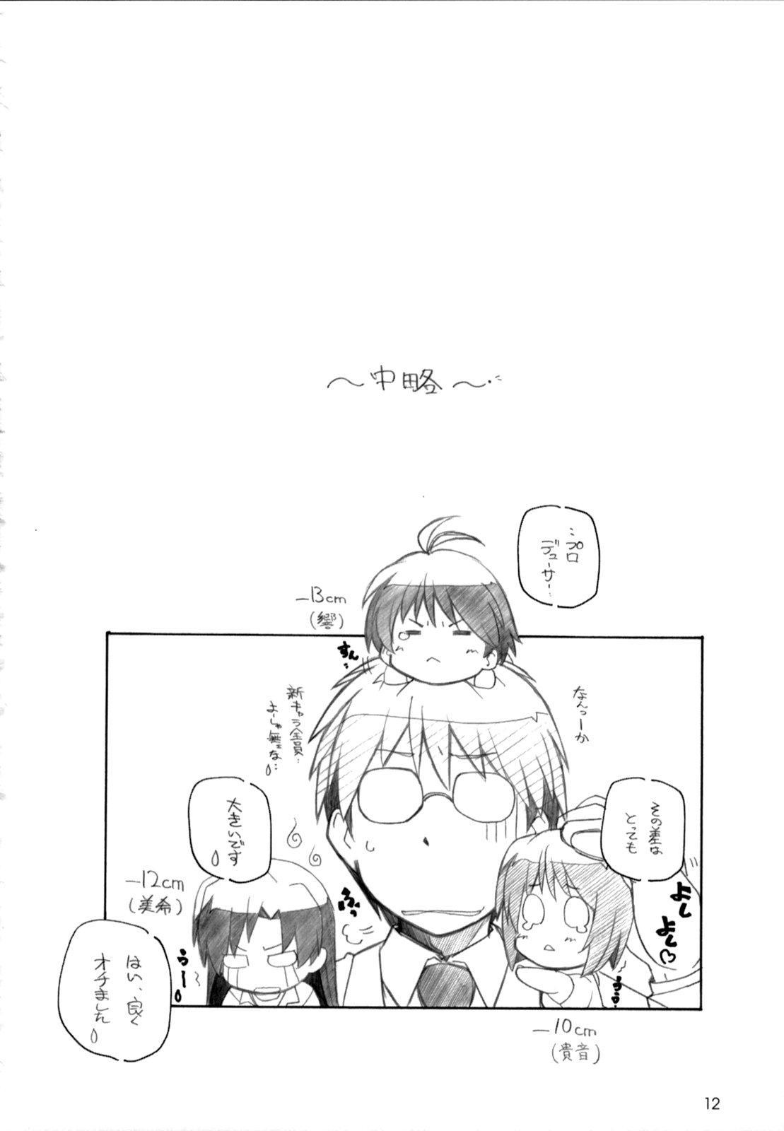 Gentsuki wa Bike janai 11