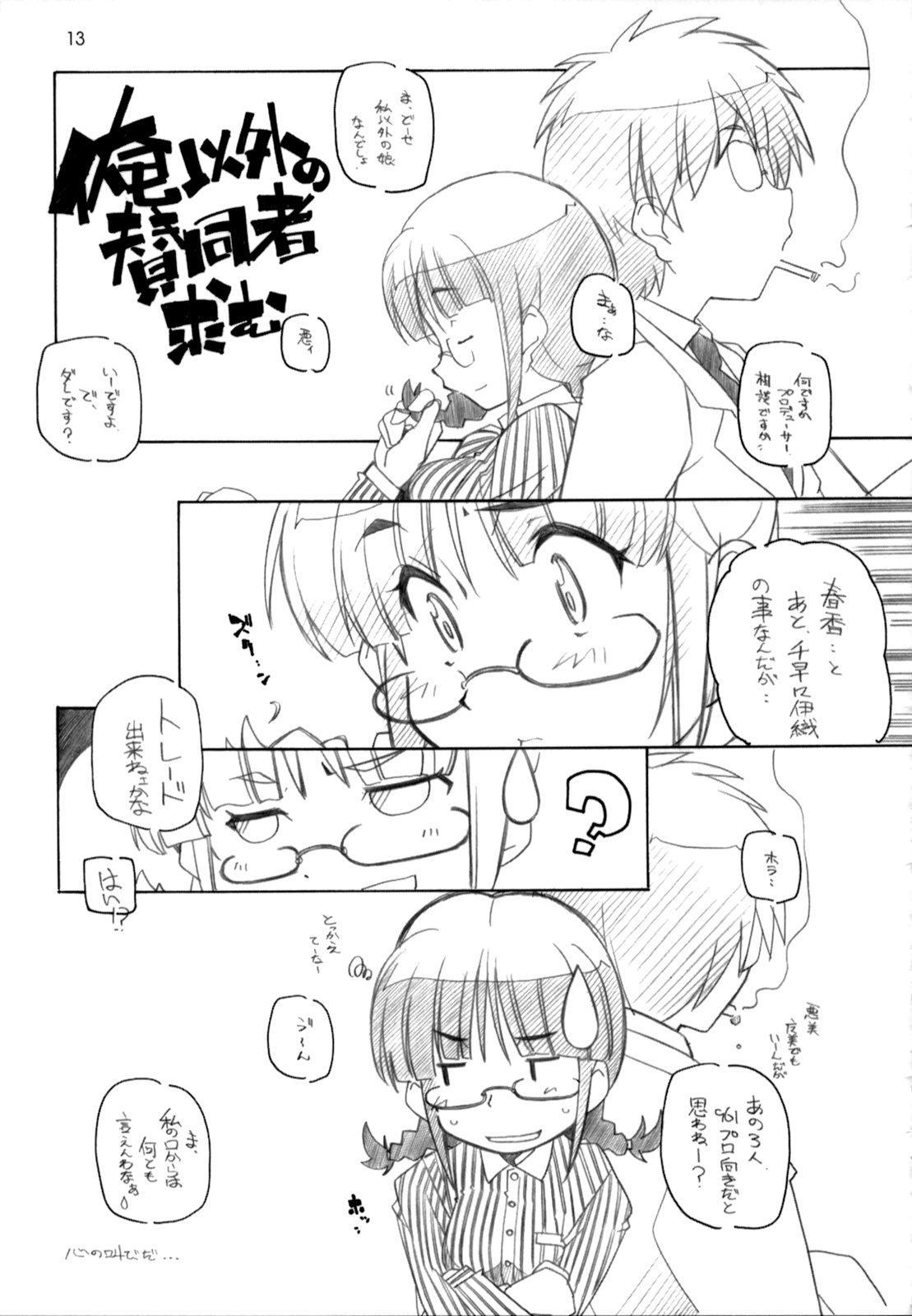 Gentsuki wa Bike janai 12