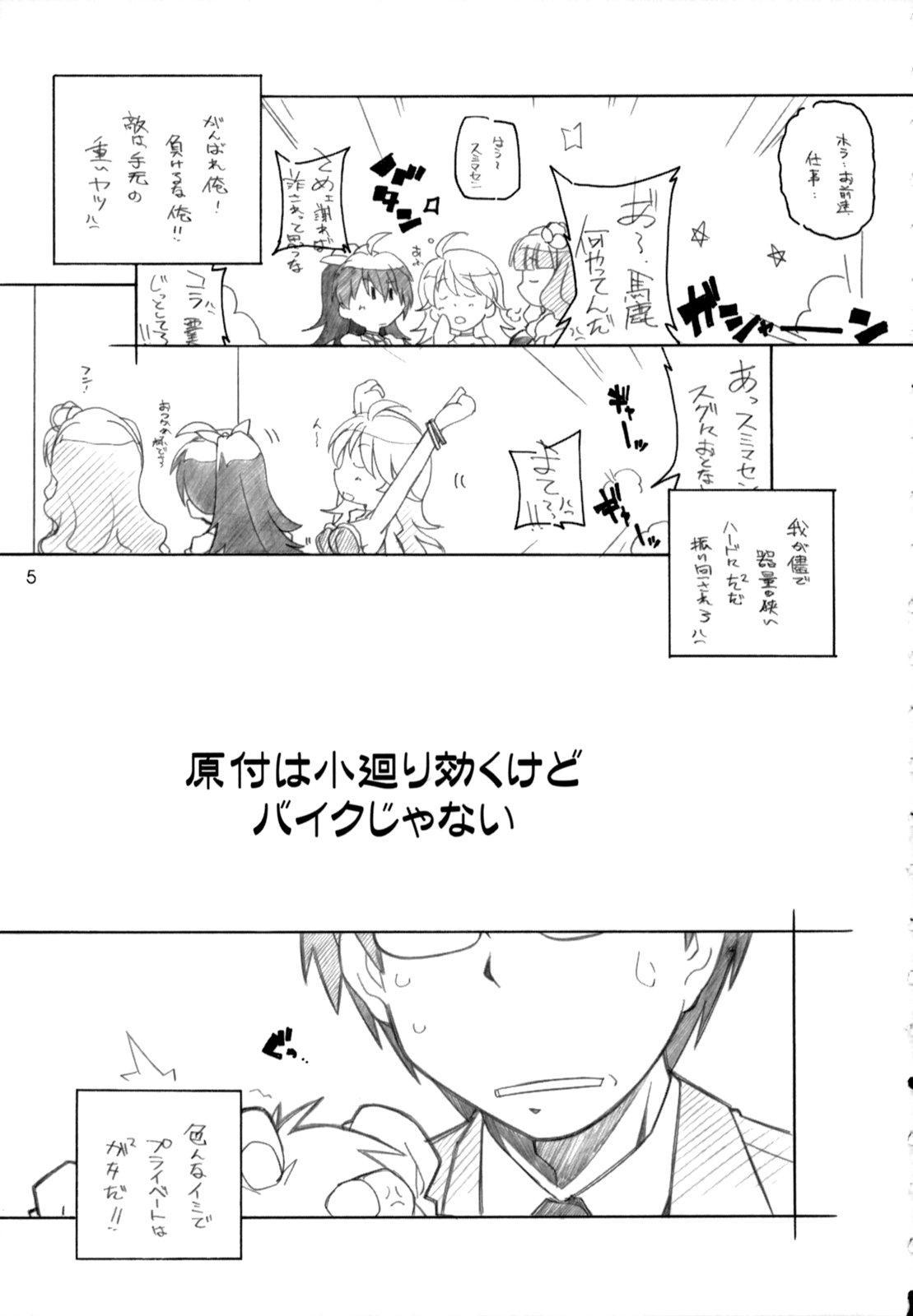 Gentsuki wa Bike janai 4