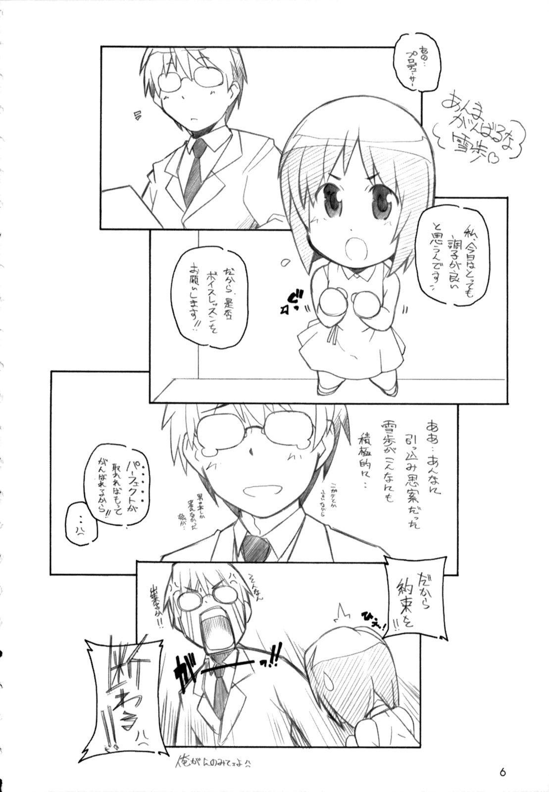Gentsuki wa Bike janai 5