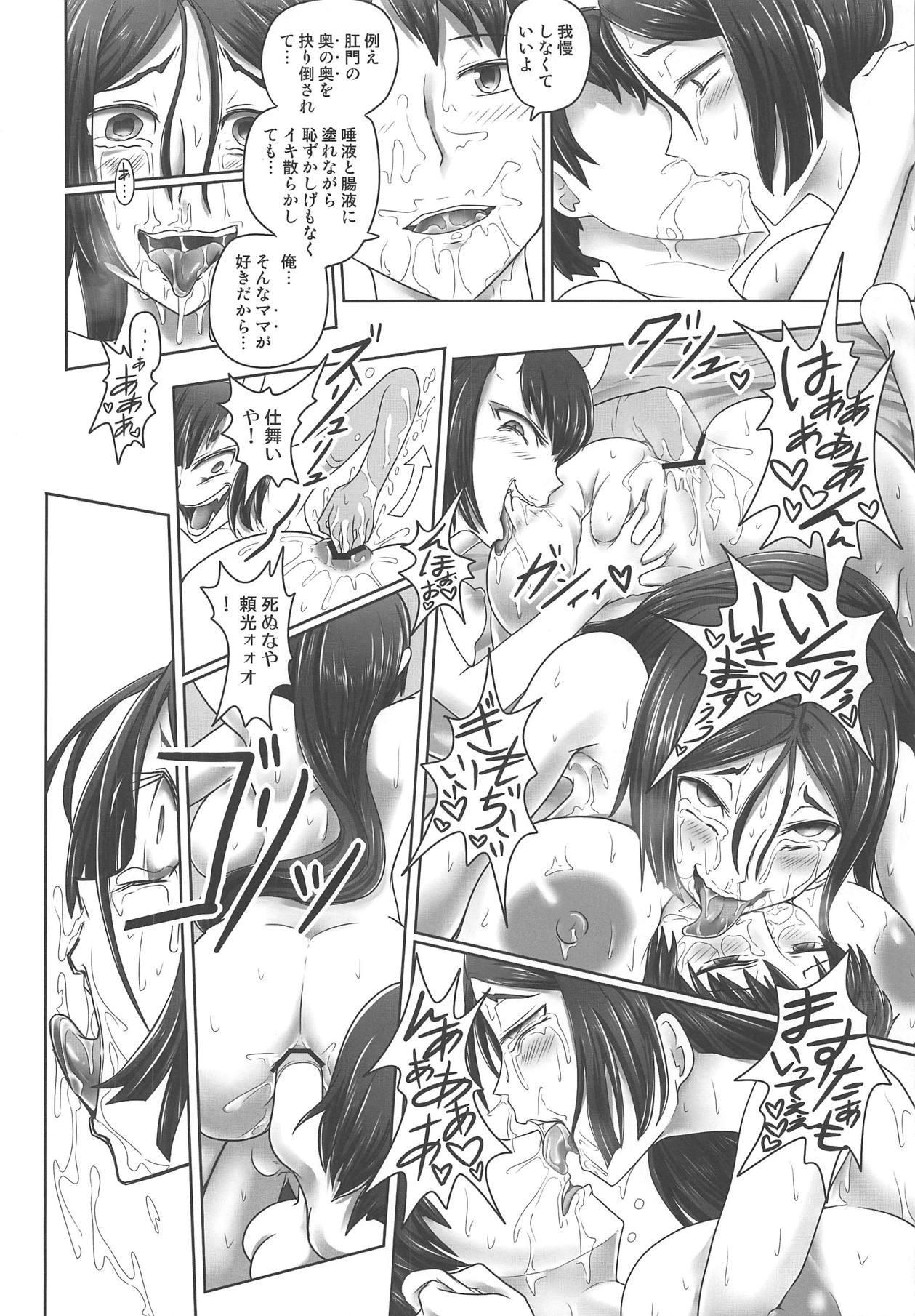 Shiriniku Eguru wa Koutekishu 18
