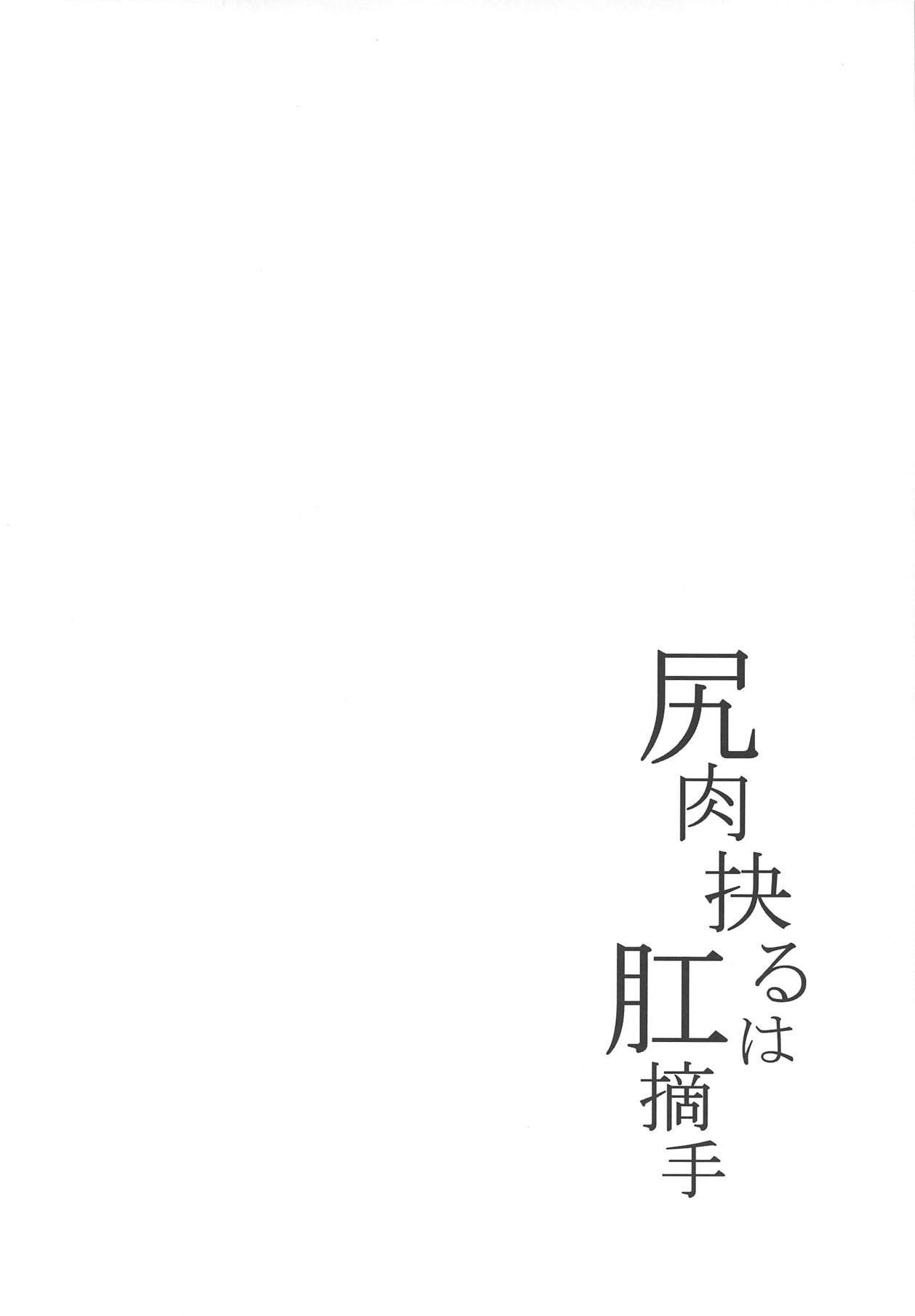 Shiriniku Eguru wa Koutekishu 2