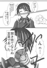 Transfer of Materiel ver: Sage Nanako 3