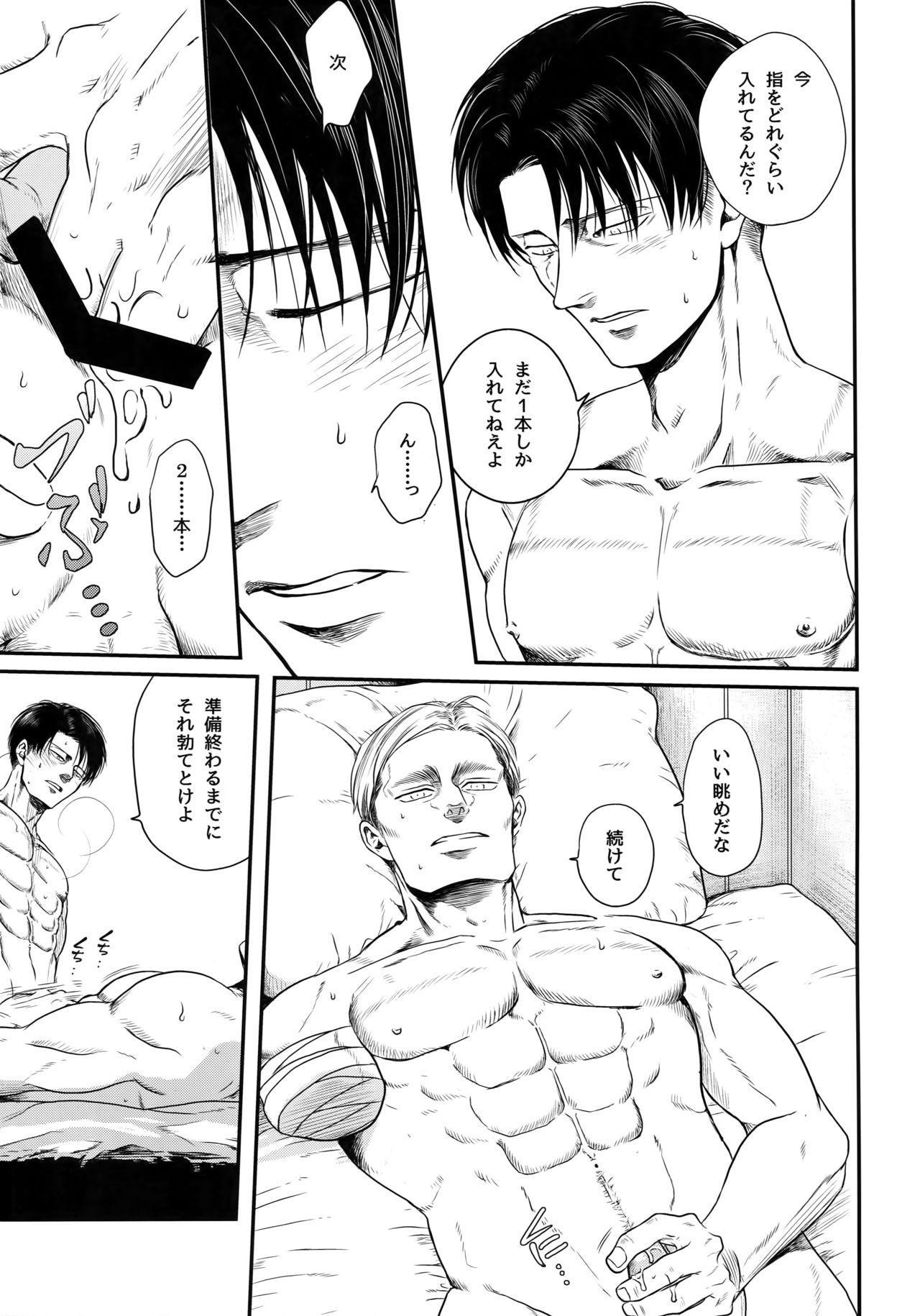 Otonashiku Nero 9