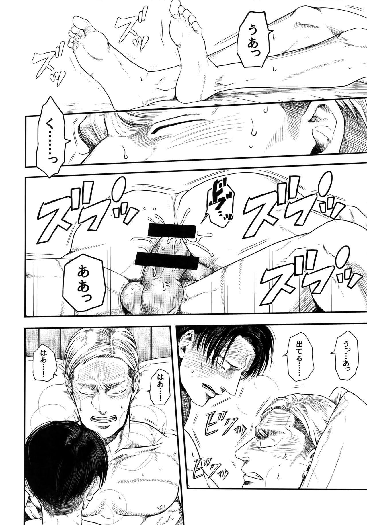 Otonashiku Nero 22