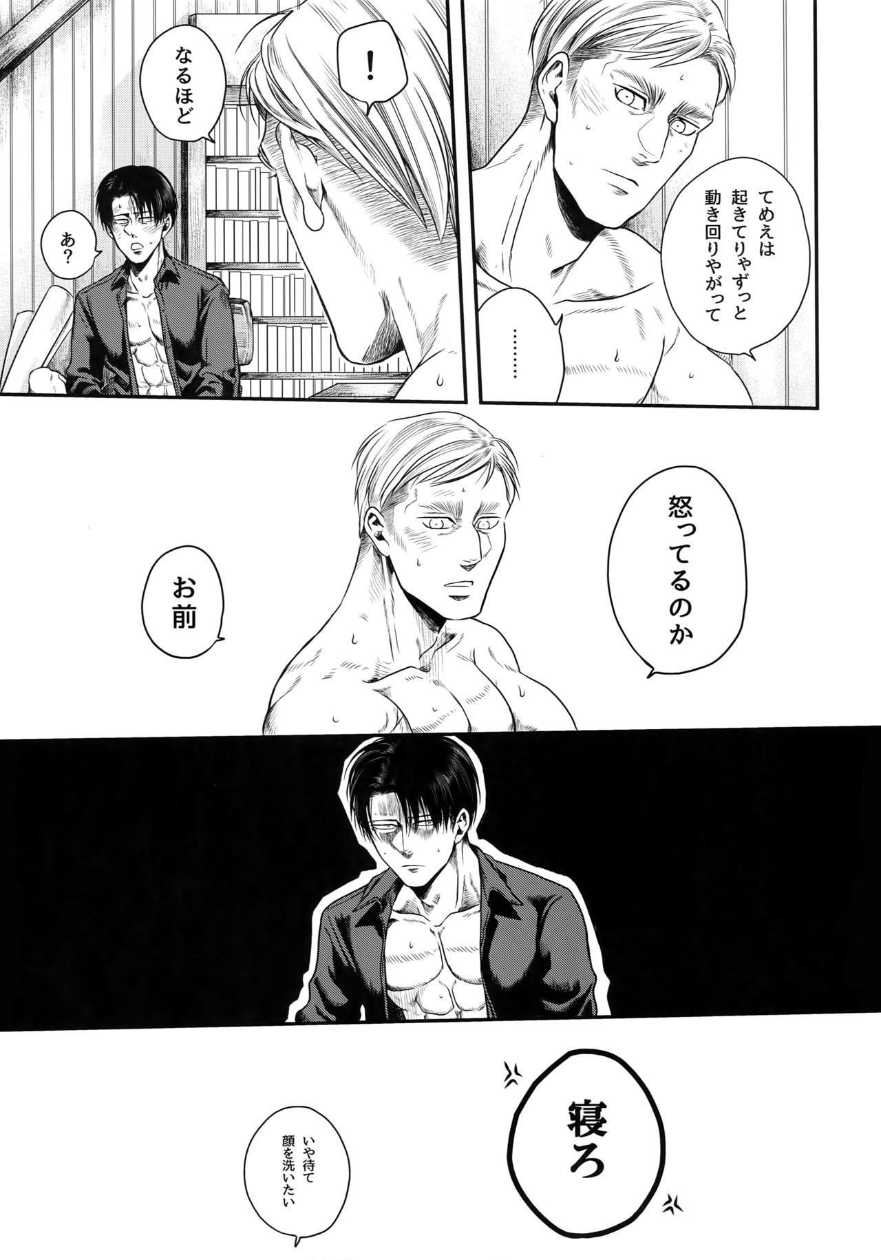 Otonashiku Nero 25