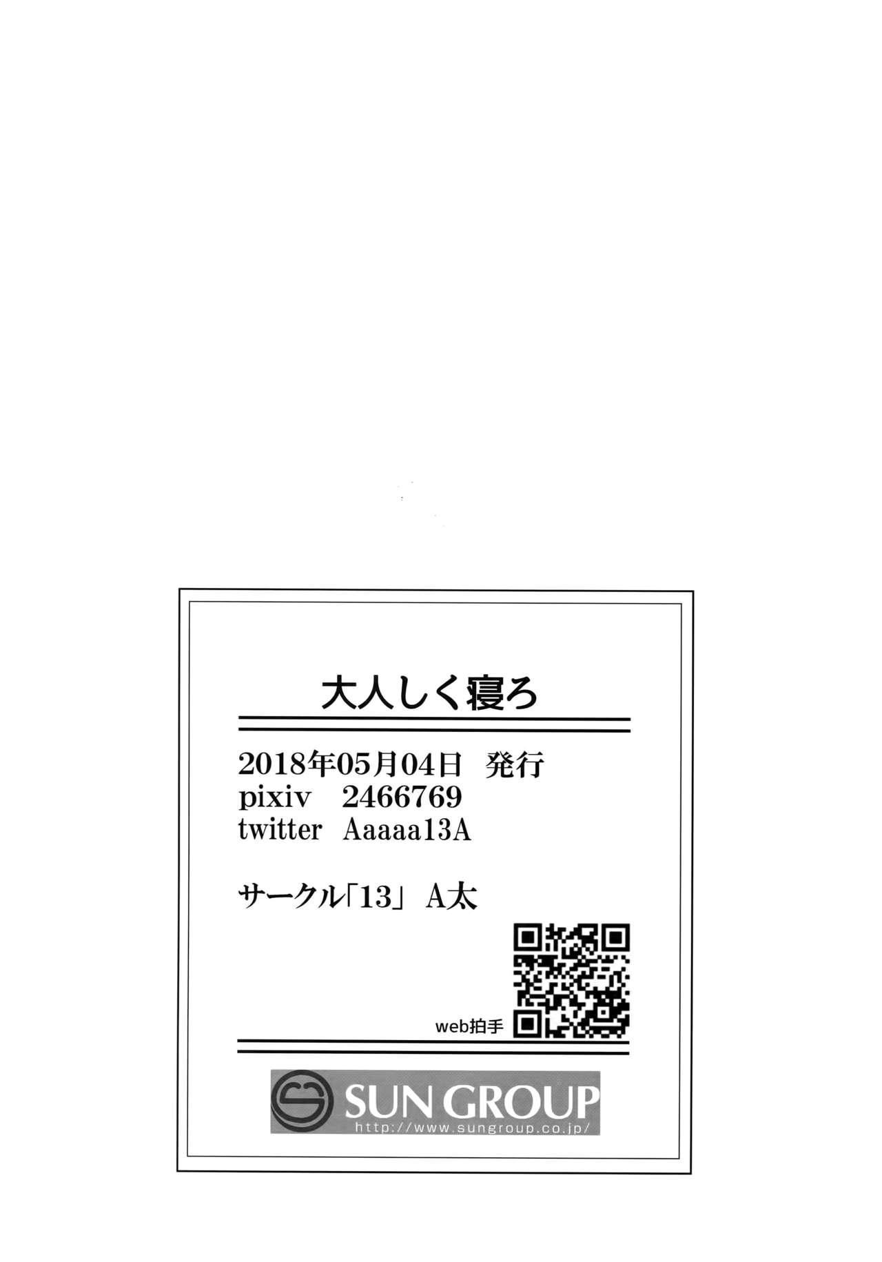 Otonashiku Nero 26