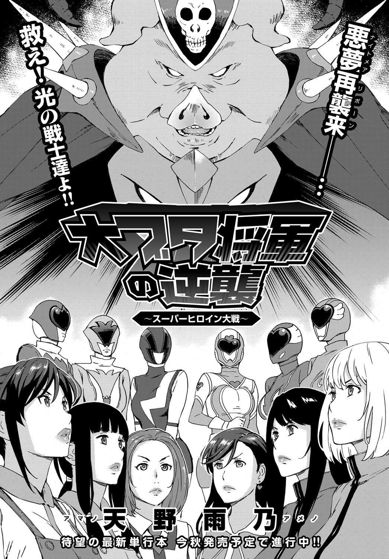 Dai Buta Shougun no Gyakugeki 0
