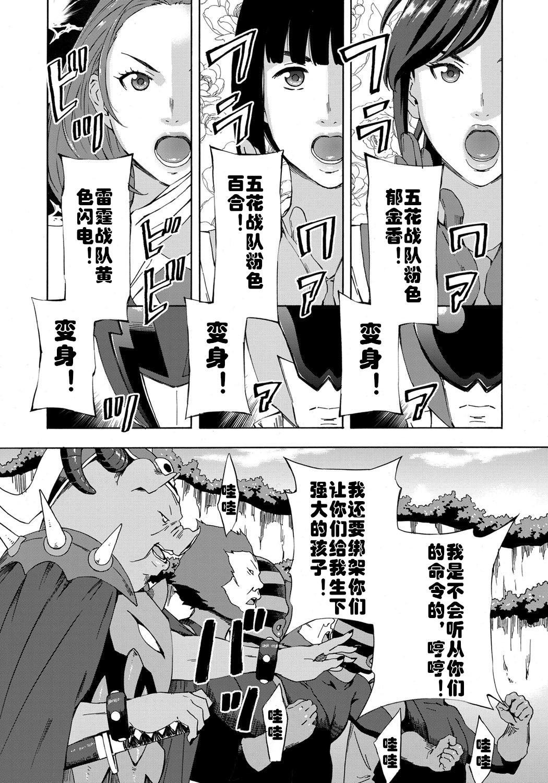 Dai Buta Shougun no Gyakugeki 2