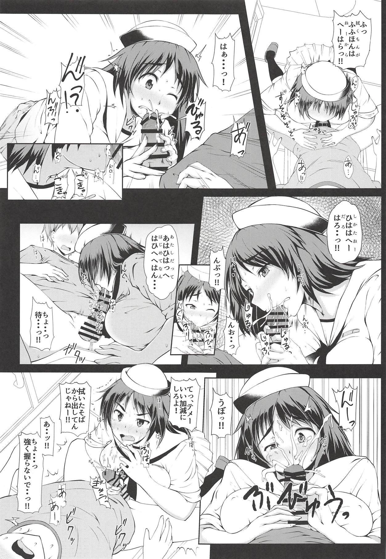 Murakami-san Otsukai Tsuide no Tsumamigui 5