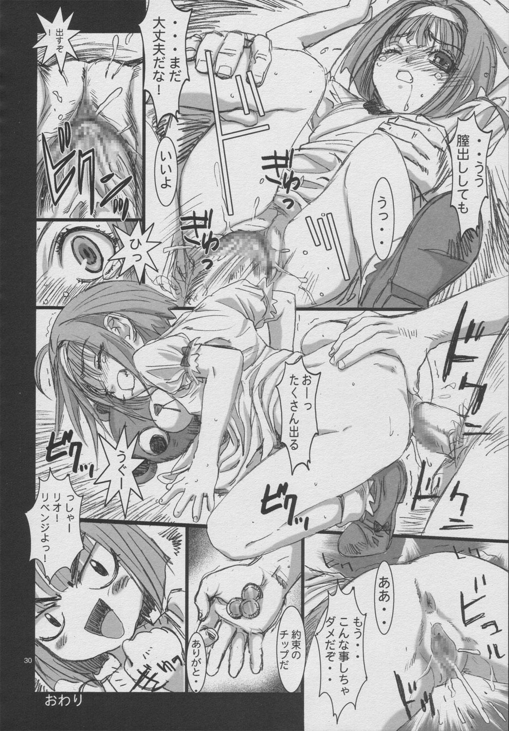 Surokyara Hisshou Magazine 28
