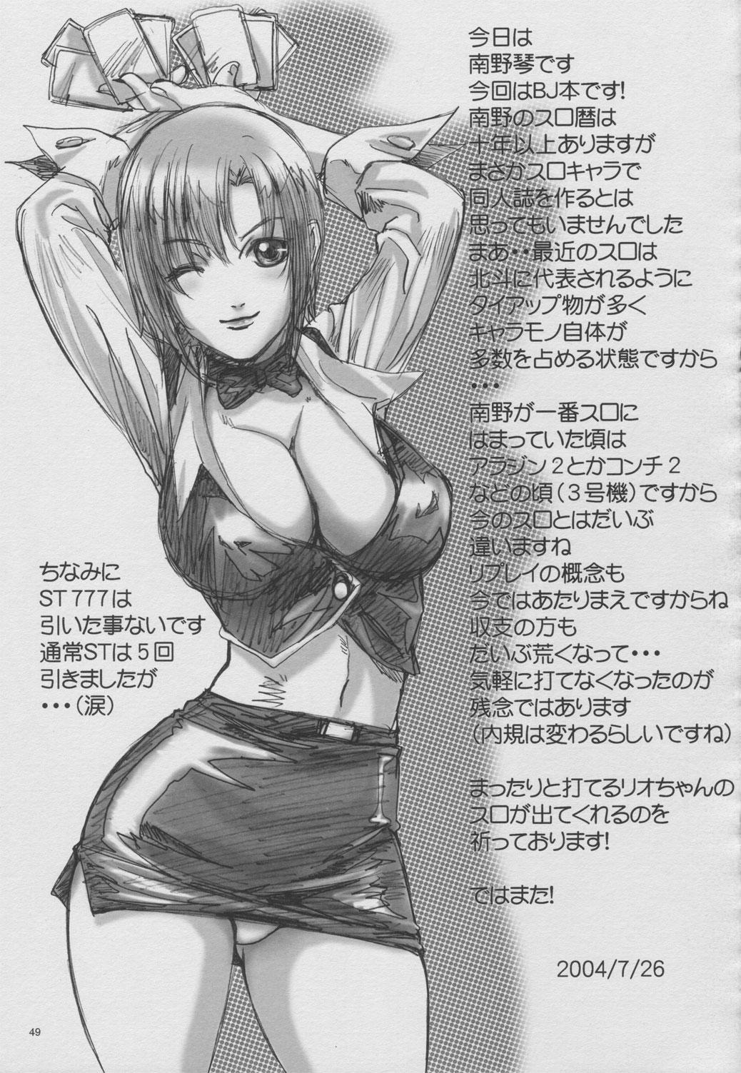 Surokyara Hisshou Magazine 47