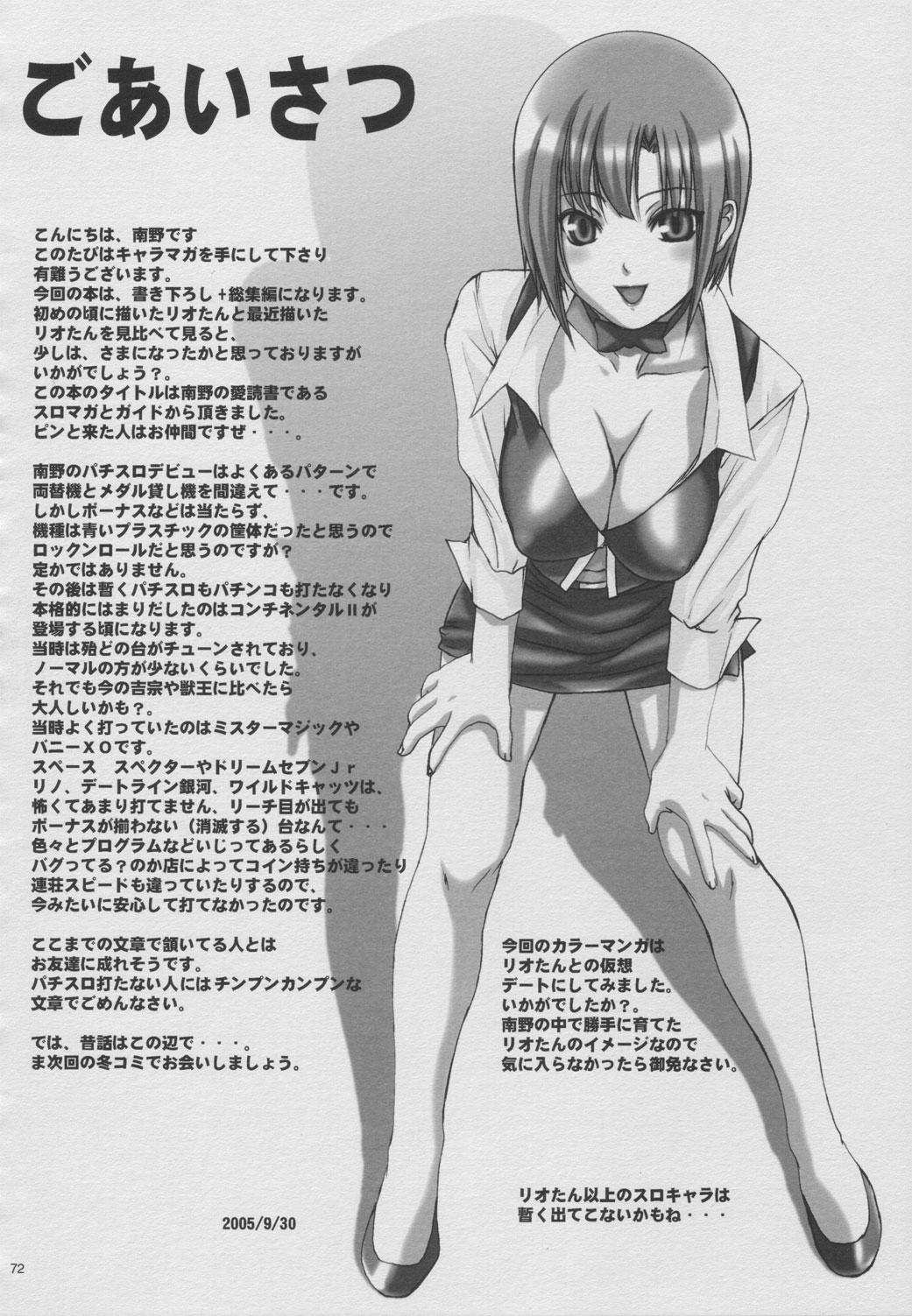 Surokyara Hisshou Magazine 70