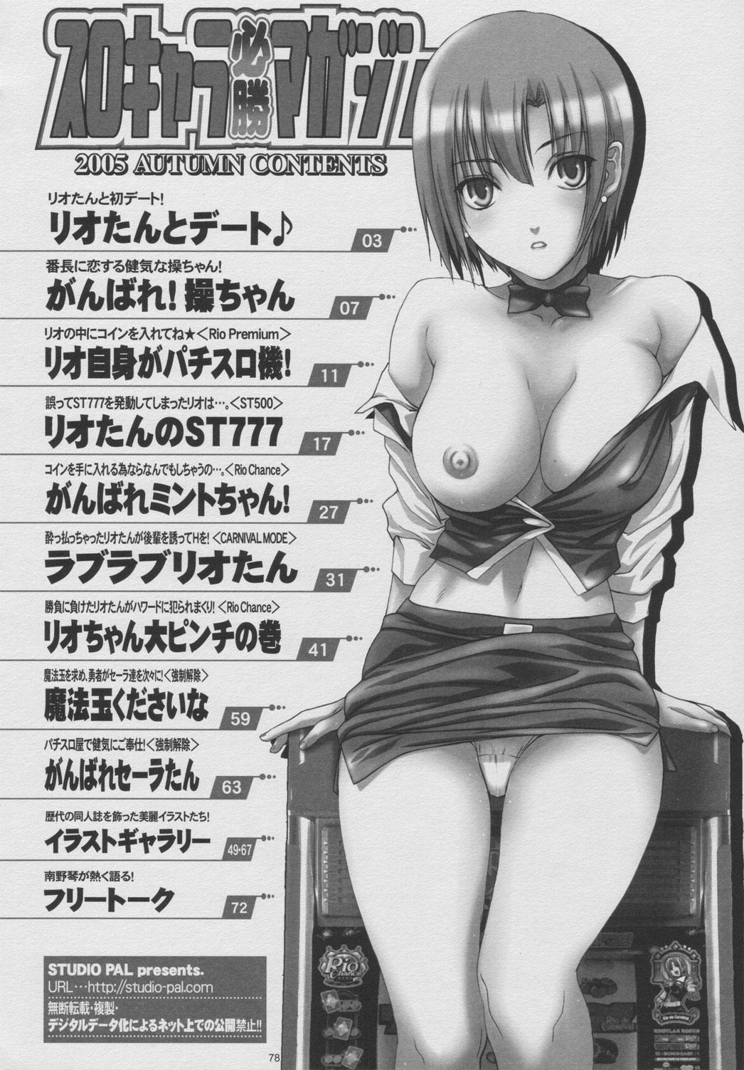 Surokyara Hisshou Magazine 76