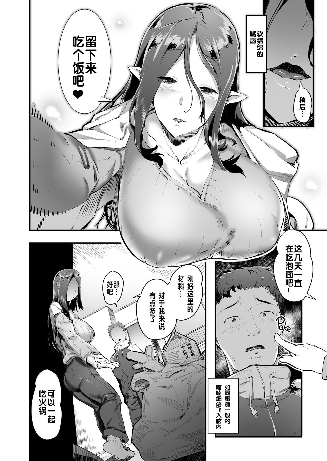 Succubus Miboujin Hirusagari no Himitsu 5