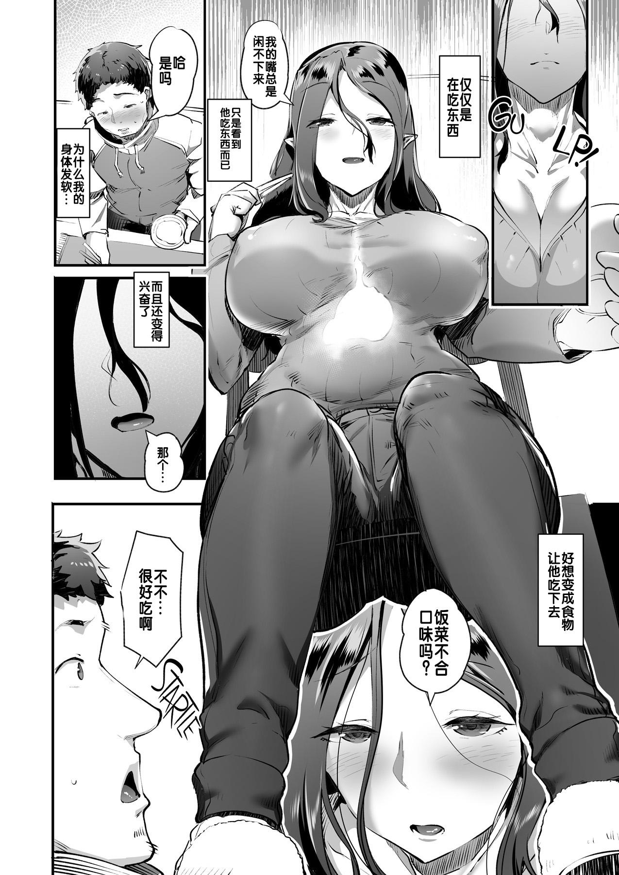Succubus Miboujin Hirusagari no Himitsu 7