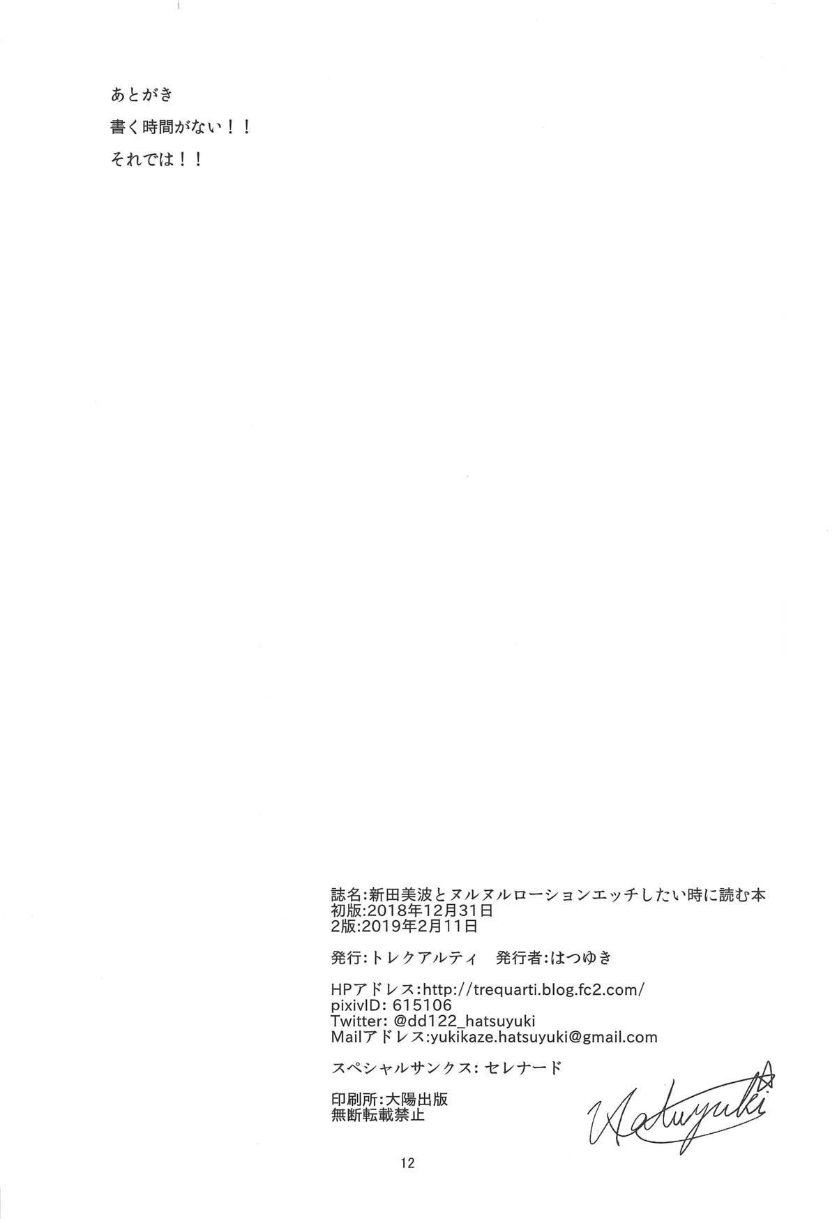 Nitta Minami to Nurunuru Lotion Ecchi Shitai Toki ni Yomu Hon 12