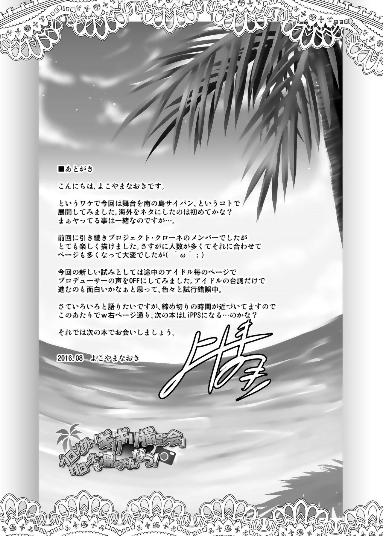 "Project ""Girigiri Satsueikai"" Krone de Rin-chan Now! 34"