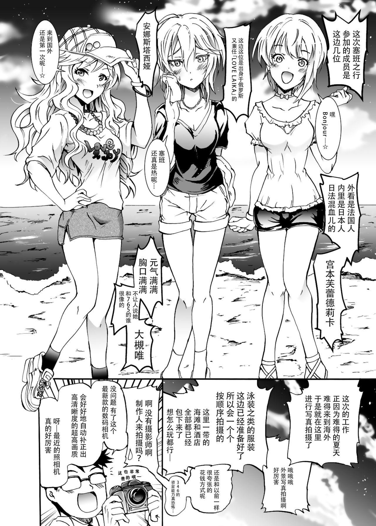 "Project ""Girigiri Satsueikai"" Krone de Rin-chan Now! 3"