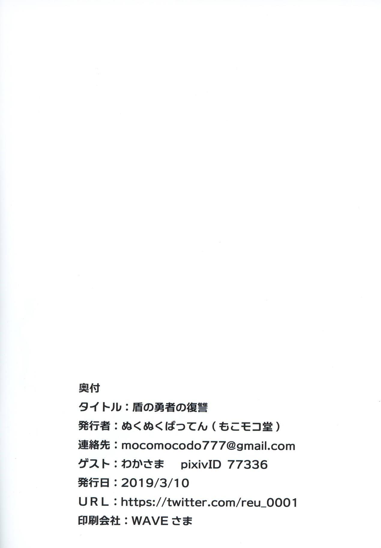 Tate no Yuusha no Fukushuu | Restoration of The Hero of The Shield 13