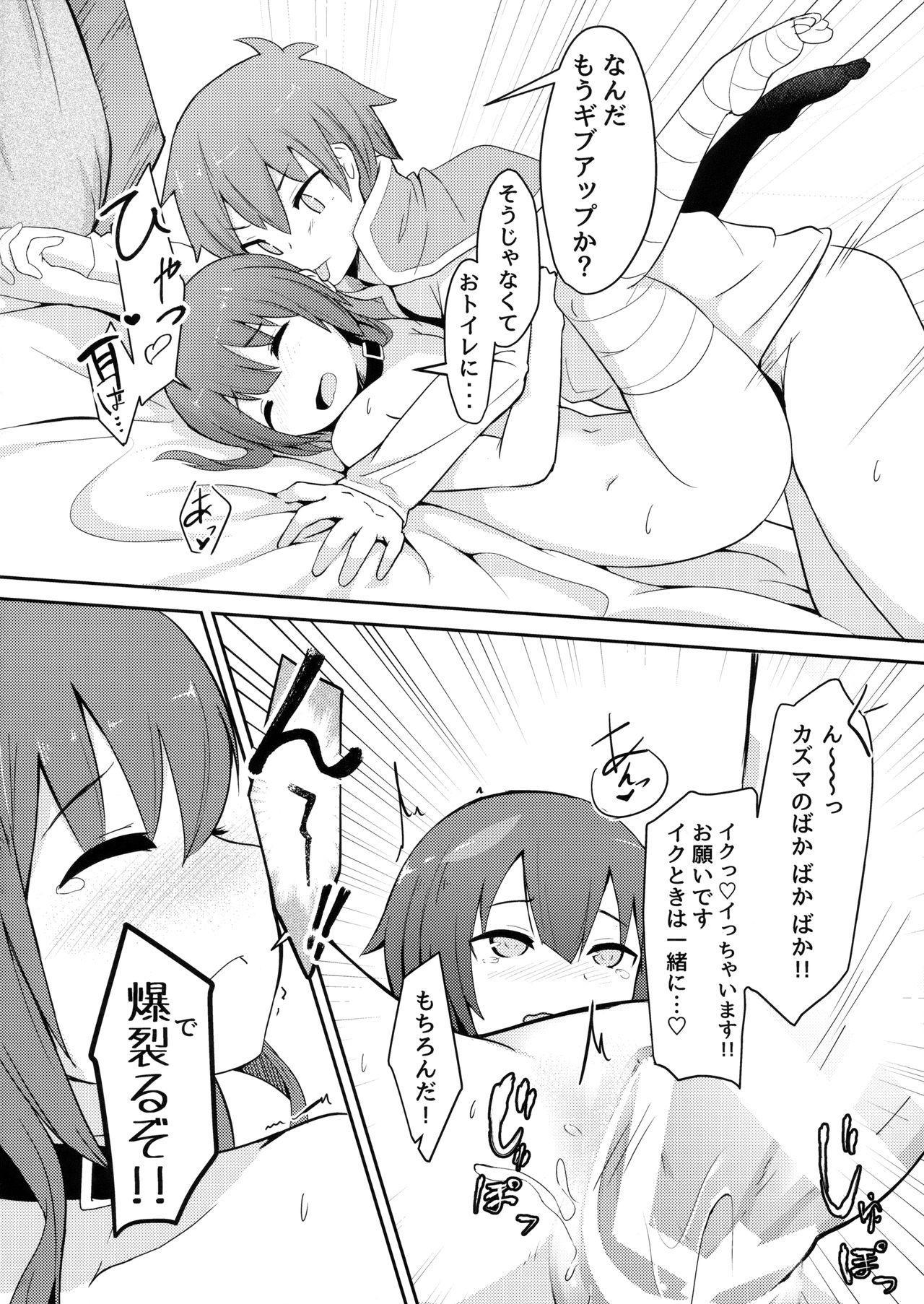 Kono Sukebe na Bakuretsu Musume ni Tyoukyou wo! 20