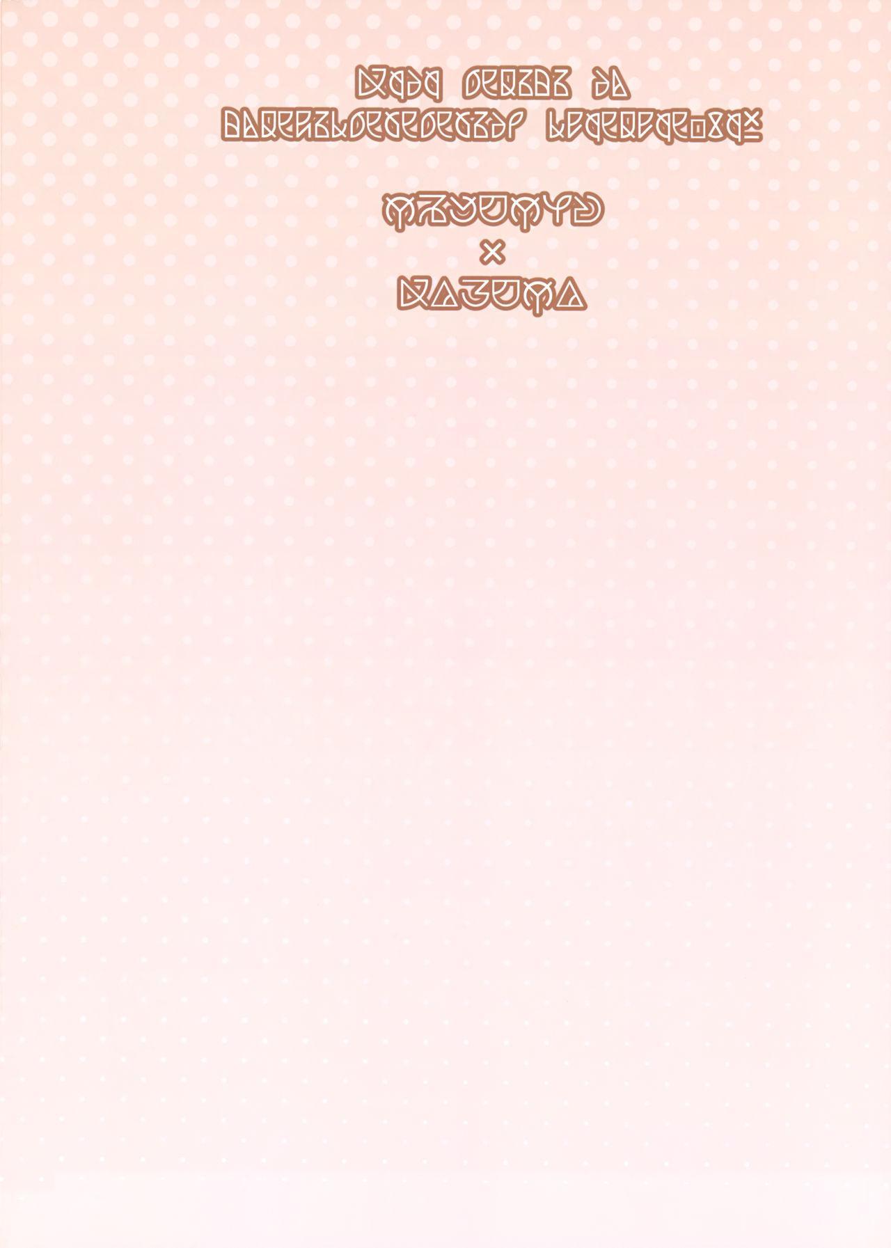 Kono Sukebe na Bakuretsu Musume ni Tyoukyou wo! 25