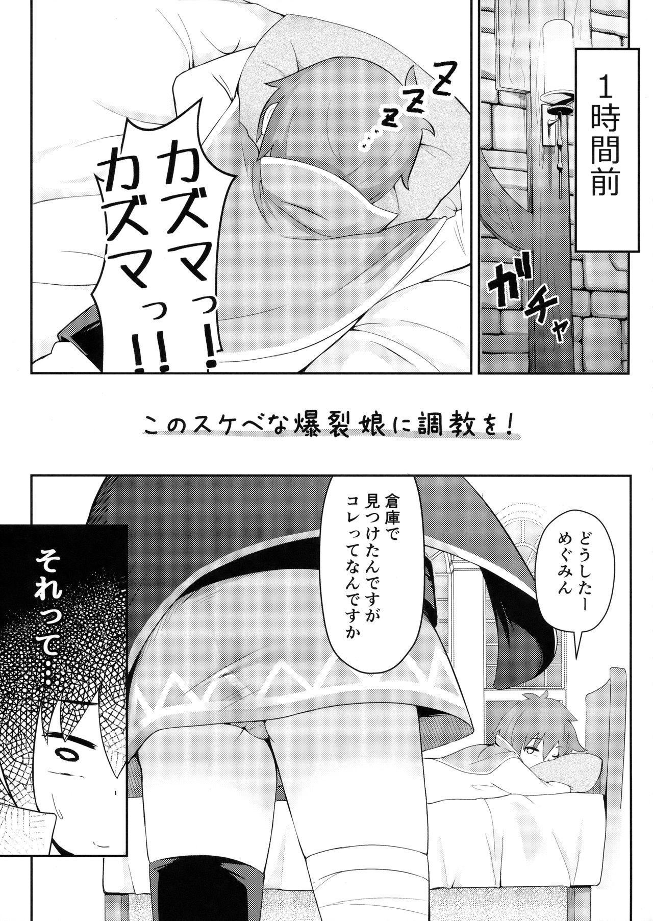 Kono Sukebe na Bakuretsu Musume ni Tyoukyou wo! 5