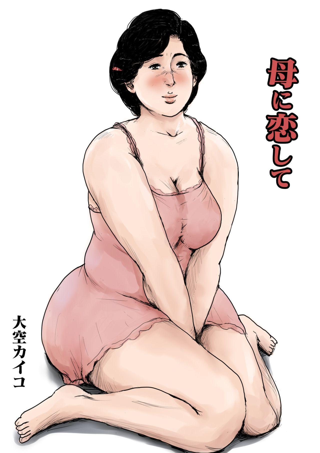 Haha ni Koishite Remake Ban 0