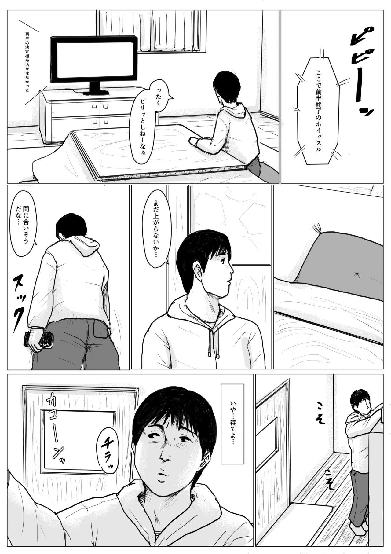 Haha ni Koishite Remake Ban 14