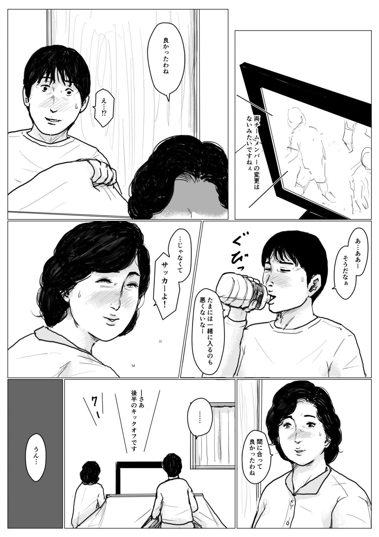 Haha ni Koishite Remake Ban 20