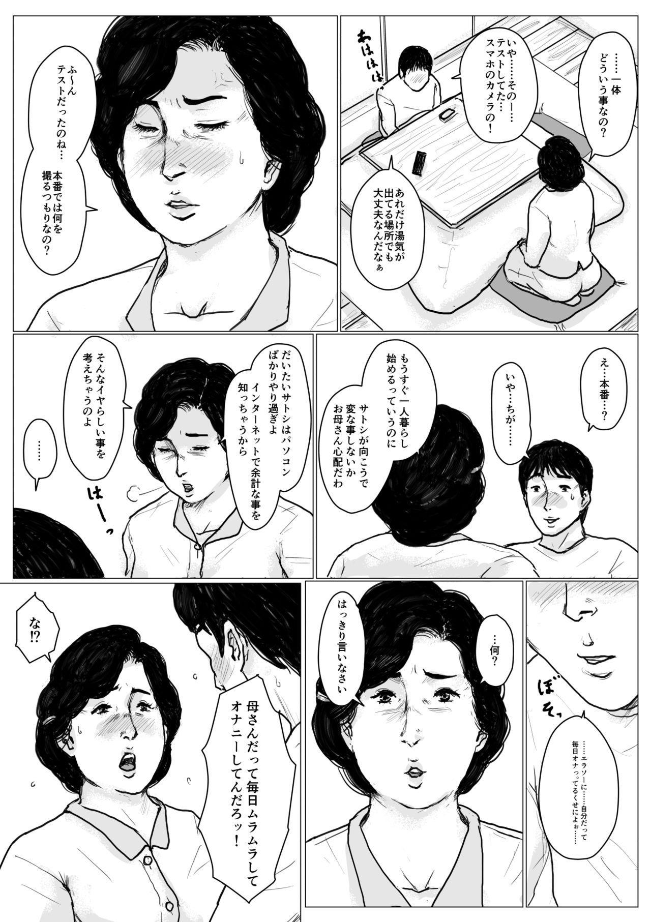 Haha ni Koishite Remake Ban 24