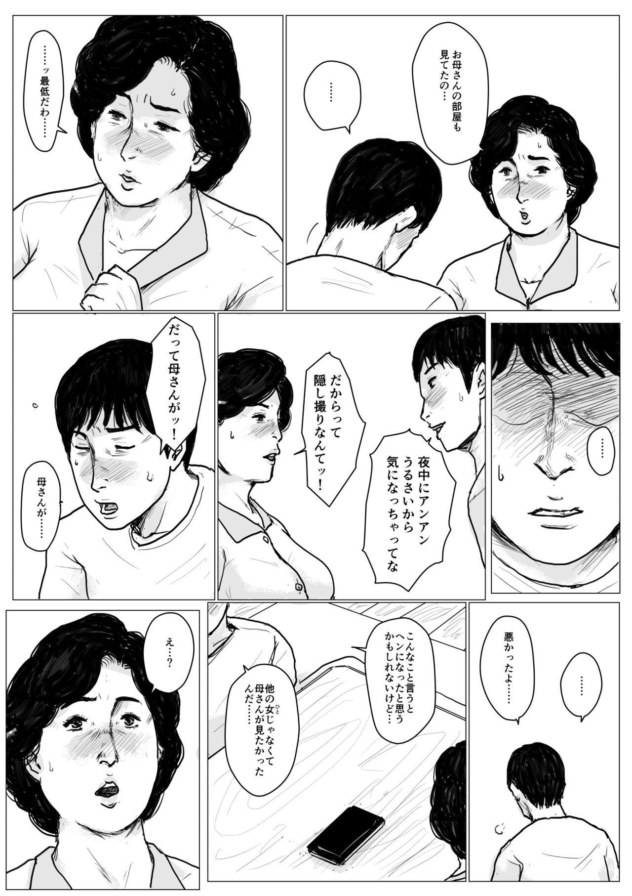 Haha ni Koishite Remake Ban 25