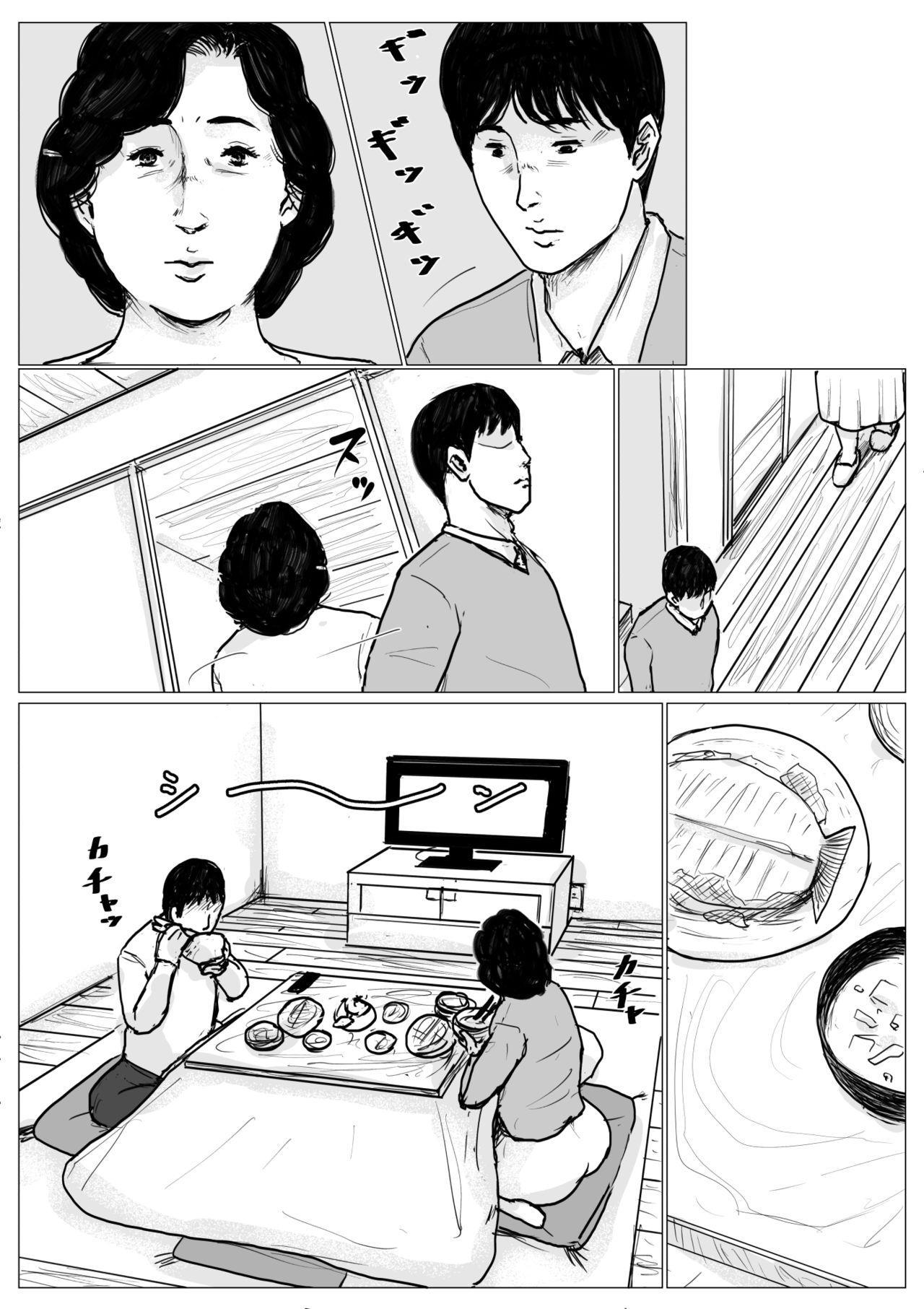 Haha ni Koishite Remake Ban 29