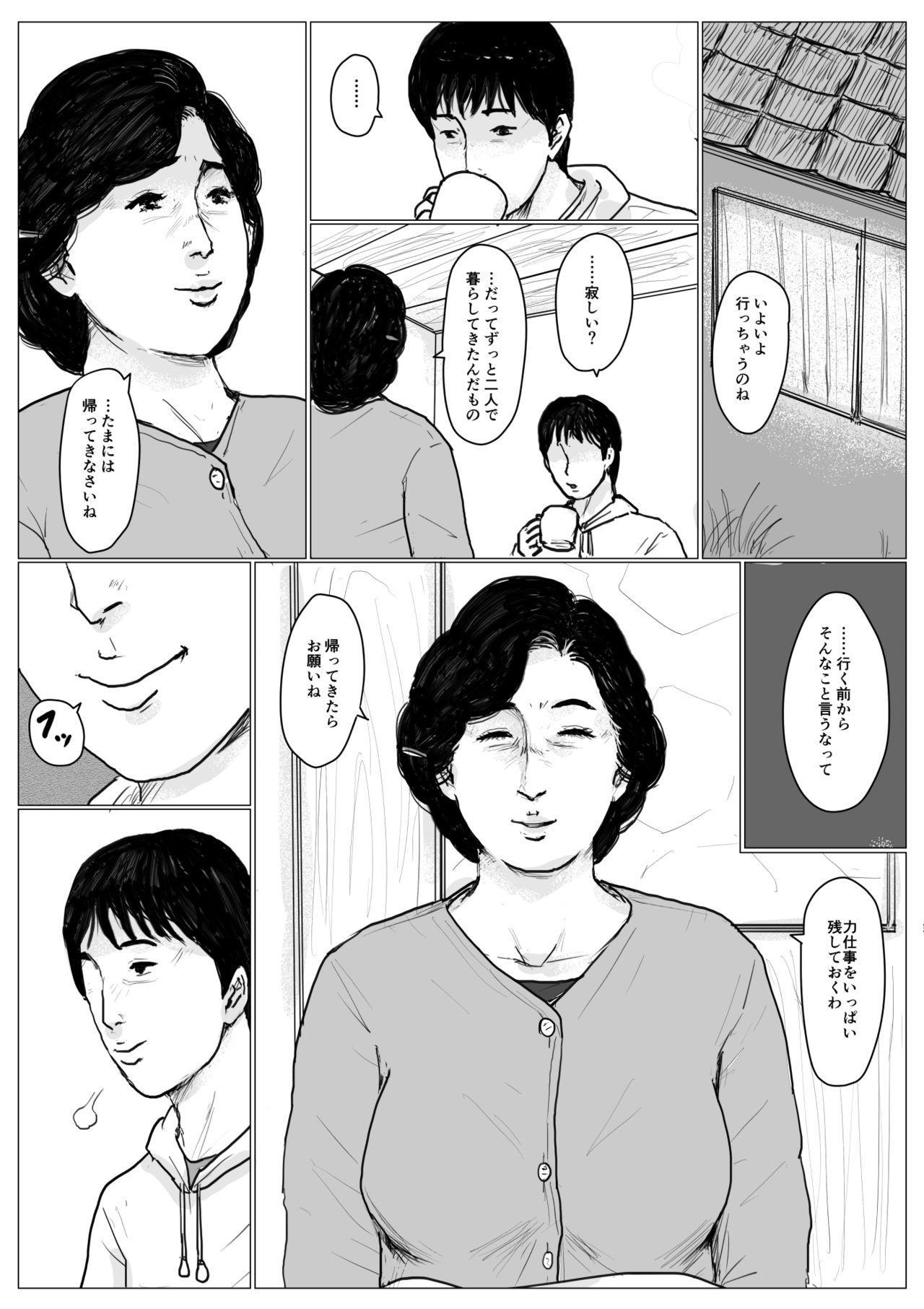 Haha ni Koishite Remake Ban 34