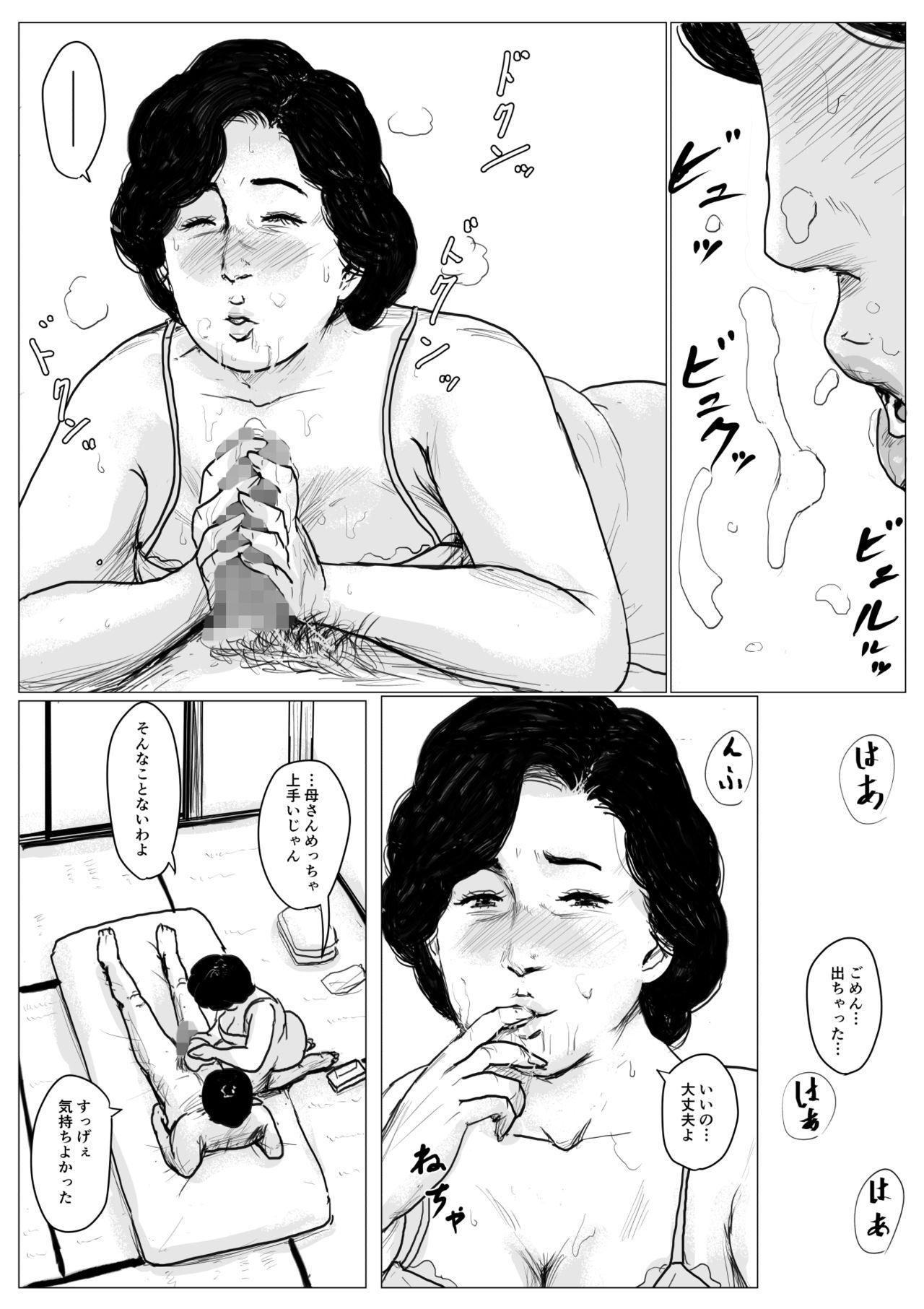 Haha ni Koishite Remake Ban 43