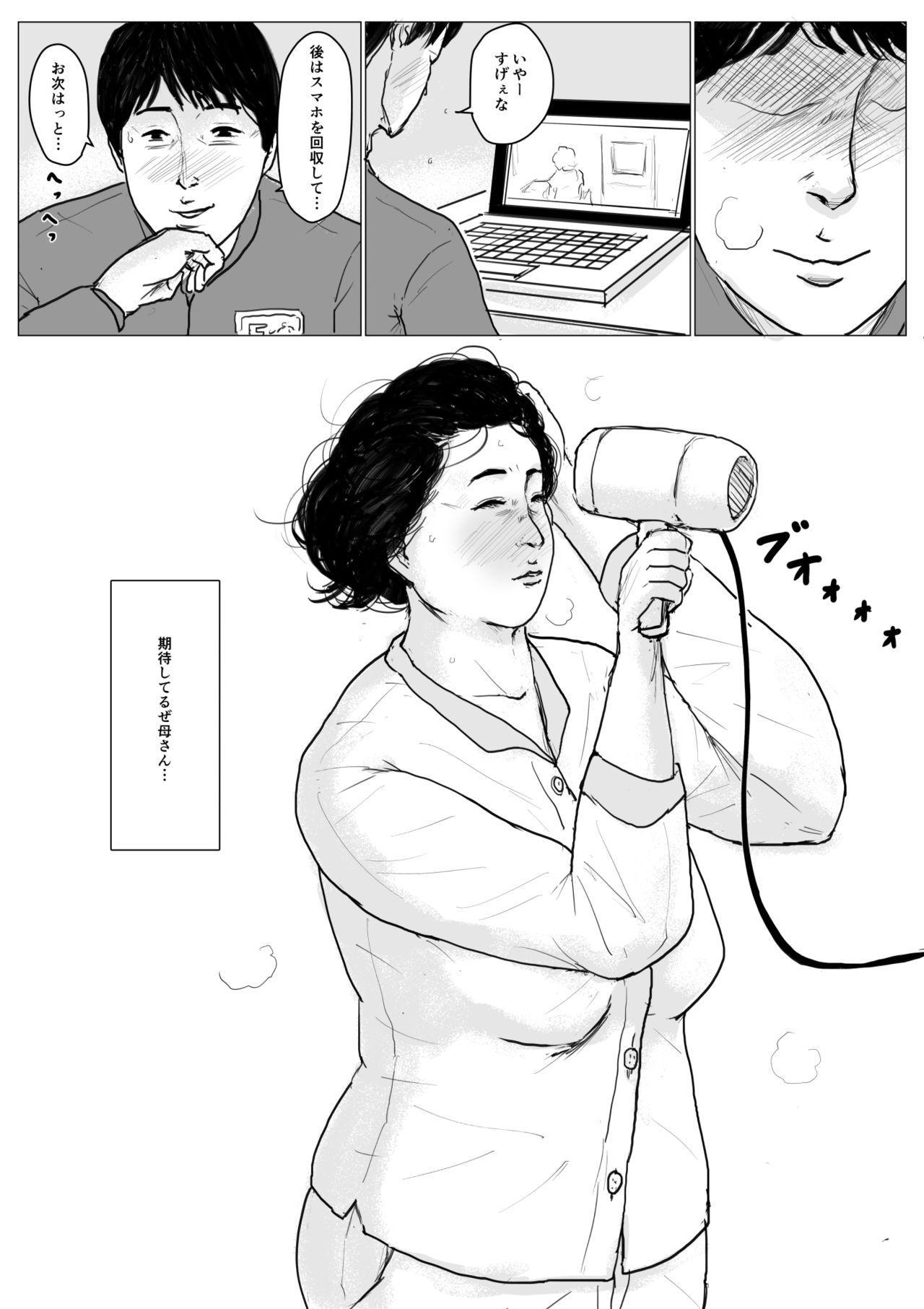 Haha ni Koishite Remake Ban 4