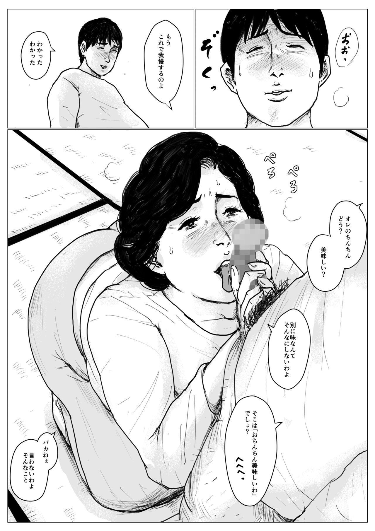 Haha ni Koishite Remake Ban 64