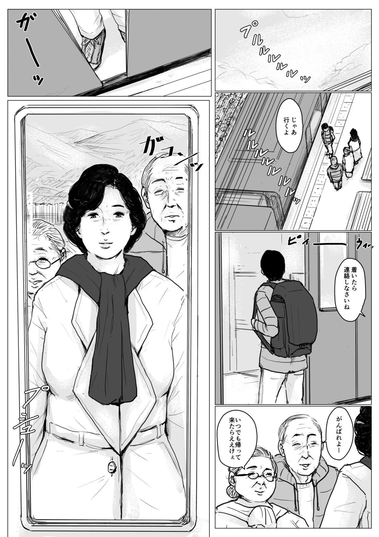 Haha ni Koishite Remake Ban 93
